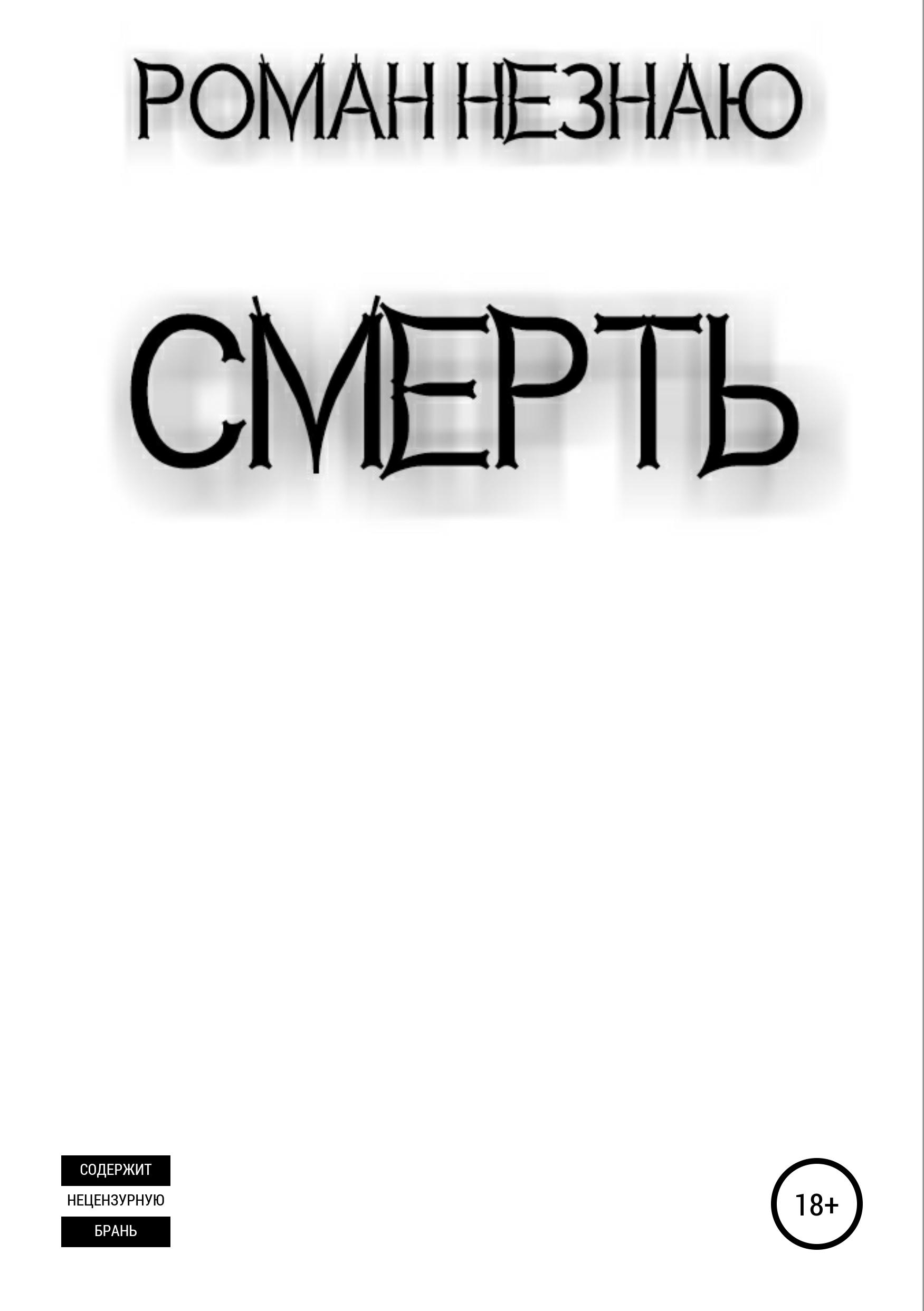 Обложка «Смерть»