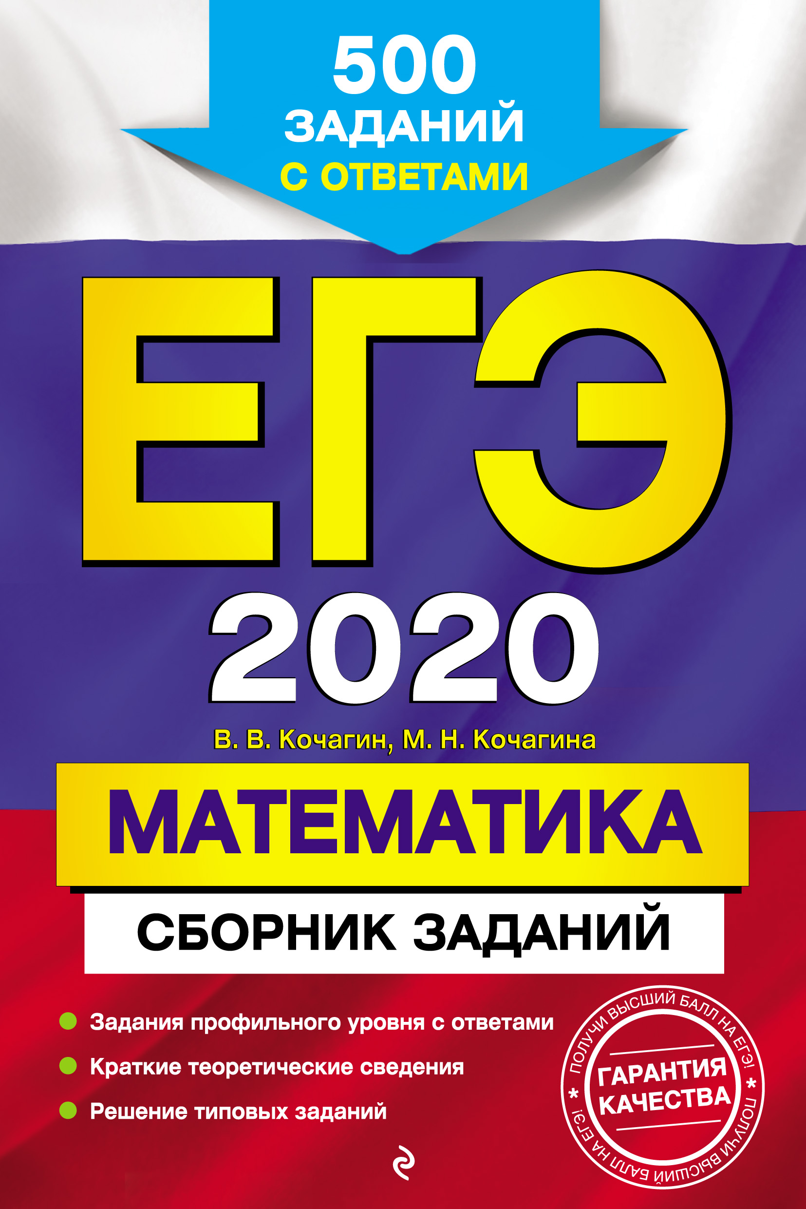 цена на М. Н. Кочагина ЕГЭ-2020. Математика. Сборник заданий. 500 заданий с ответами