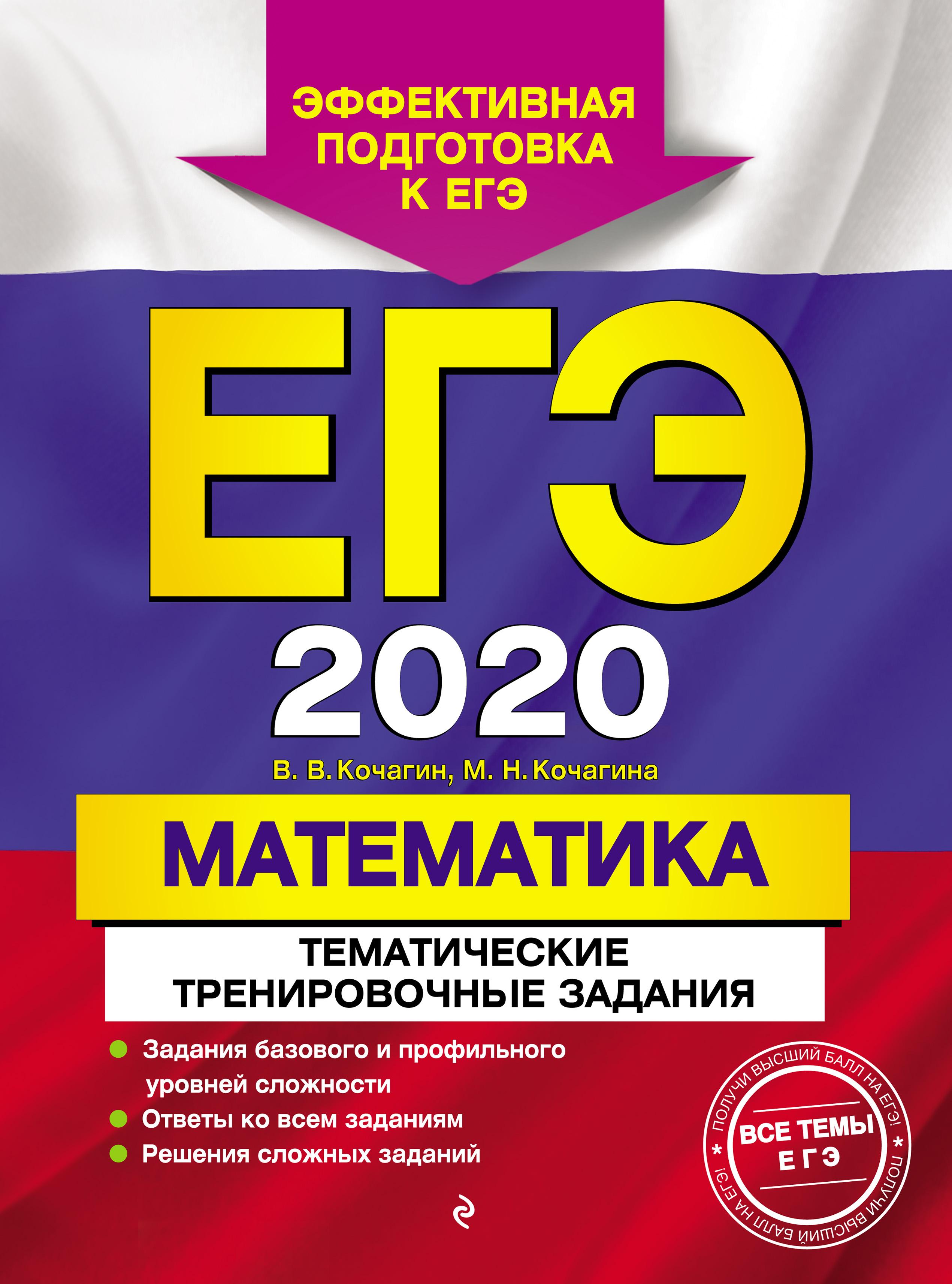 М. Н. Кочагина ЕГЭ-2020. Математика. Тематические тренировочные задания