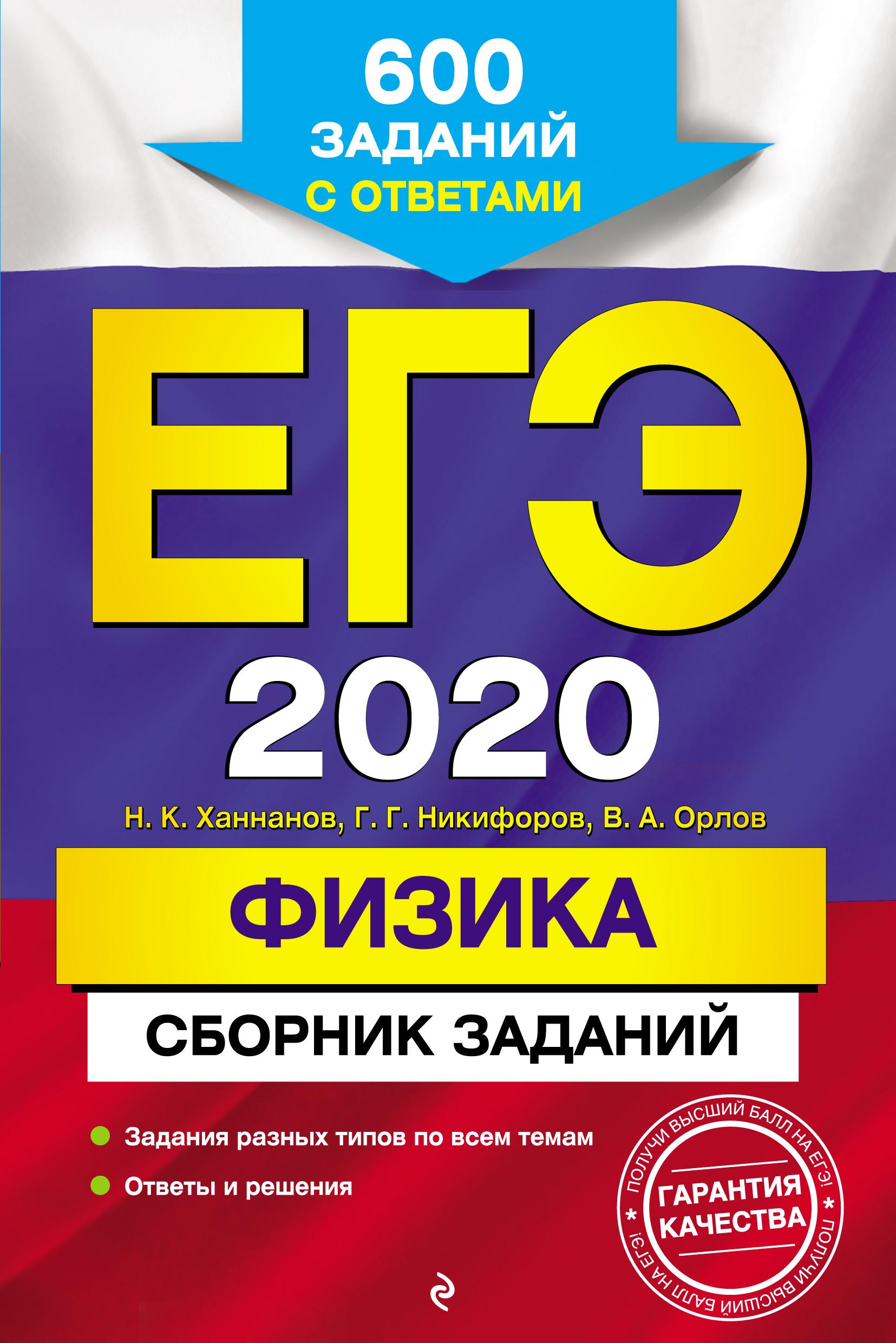 цена на В. А. Орлов ЕГЭ-2020. Физика. Сборник заданий. 600 заданий с ответами
