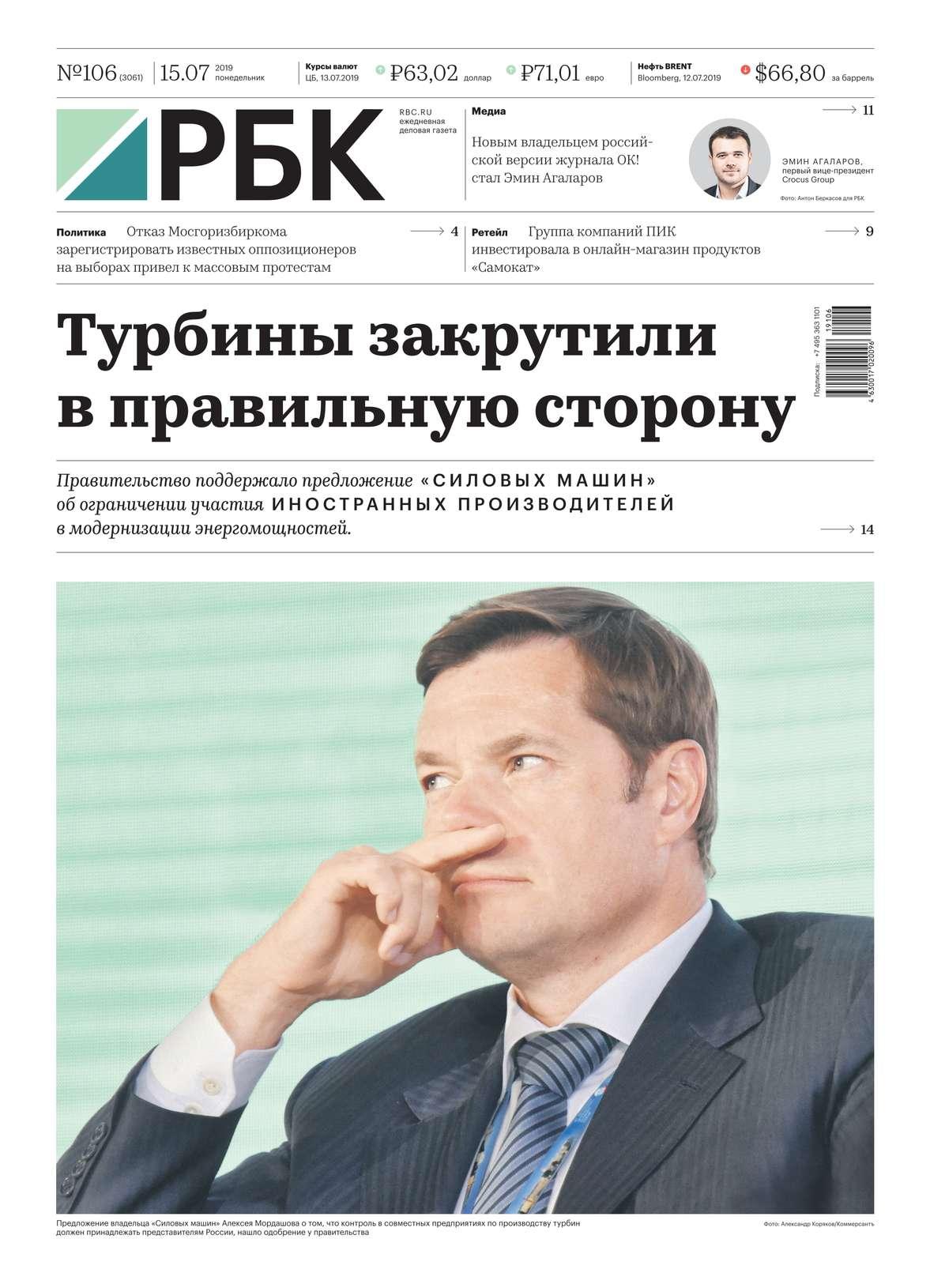 Ежедневная Деловая Газета Рбк 106-2019
