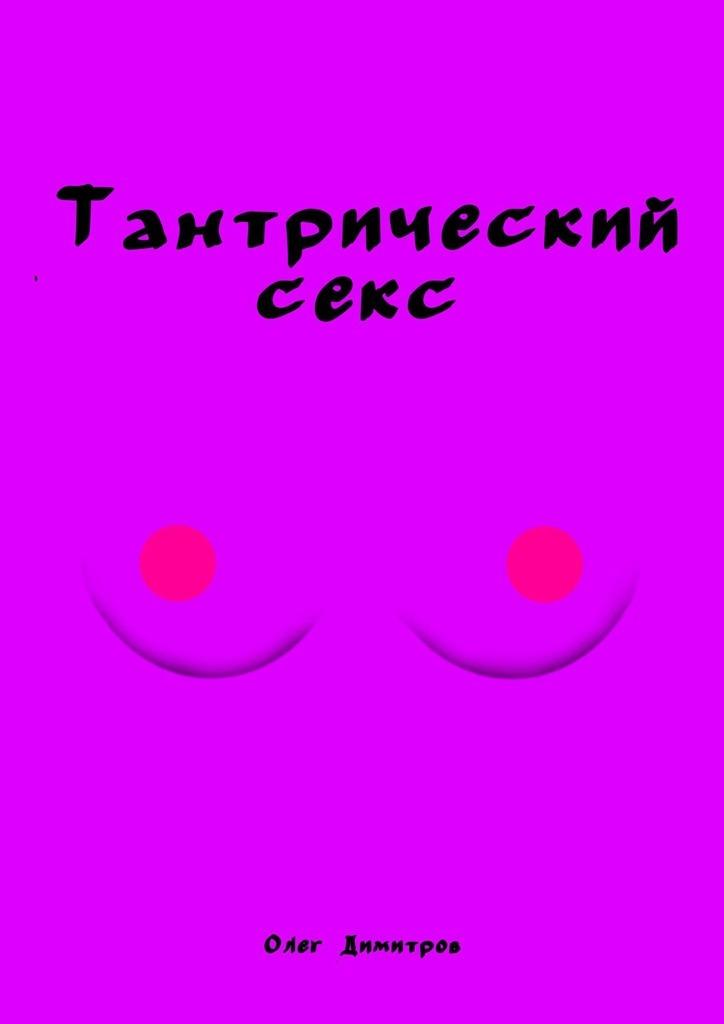 Олег Димитров Тантрическийсекс олег димитров 100 секретов мозга
