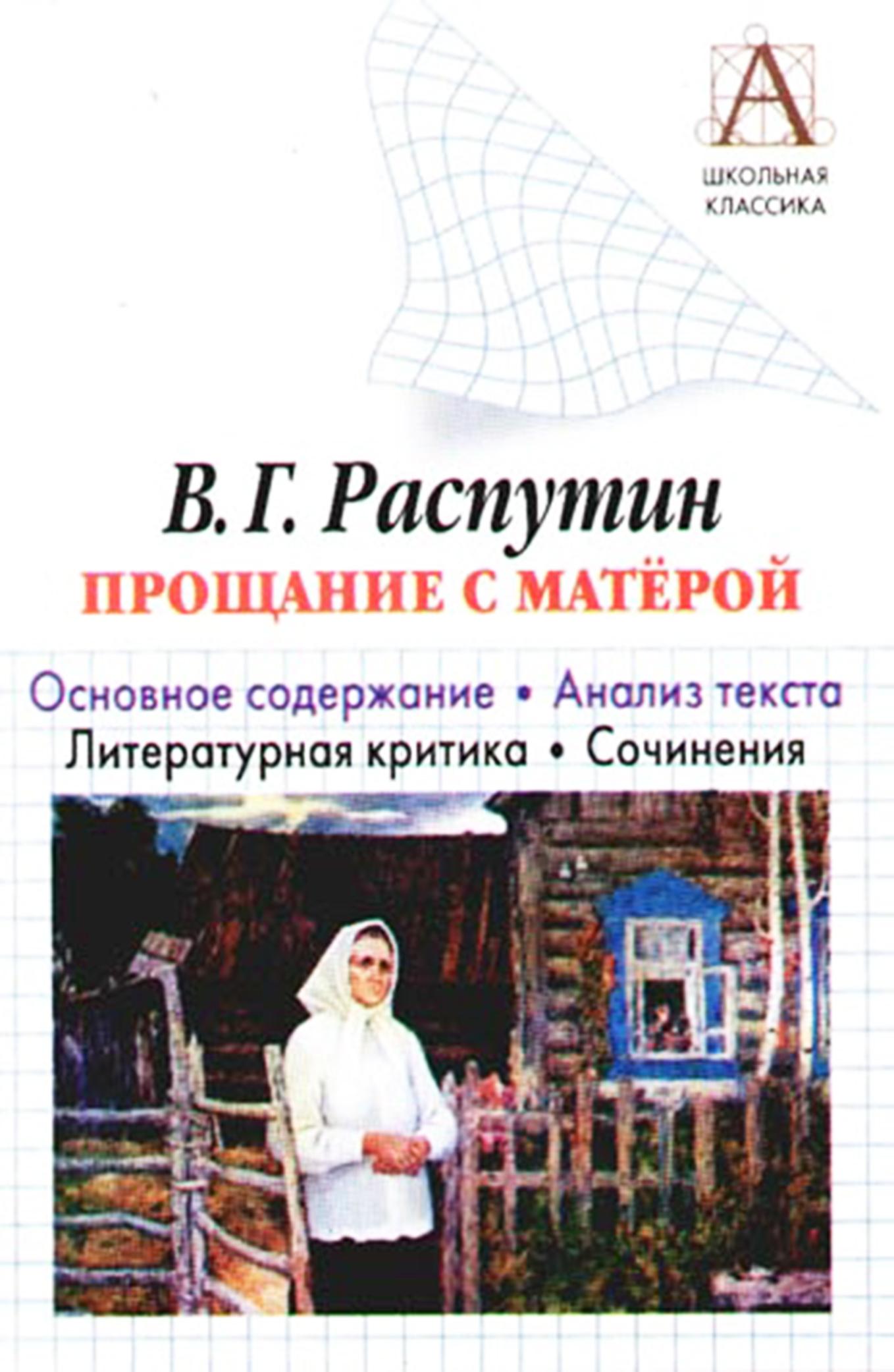 И. О. Родин В. Г. Распутин «Прощание с Матерой». Основное содержание. Анализ текста. Литературная критика. Сочинения распутин в г прощание с матёрой