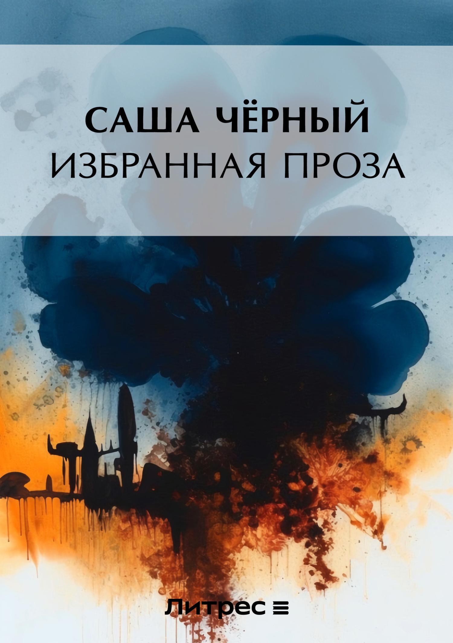 Саша Чёрный Избранная проза солдатские сказки