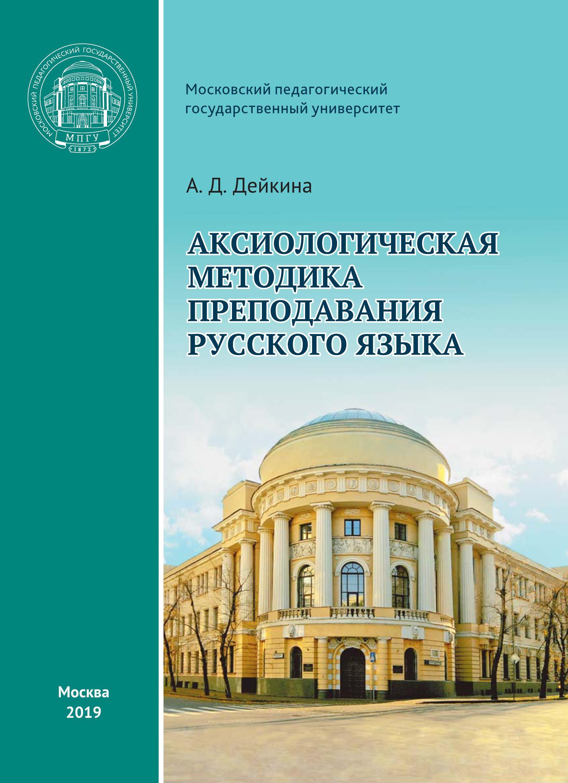 А. Д. Дейкина Аксиологическая методика преподавания русского языка цены онлайн