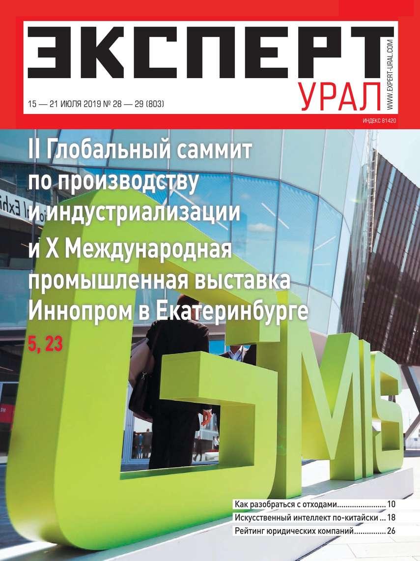 Эксперт Урал 28-29-2019