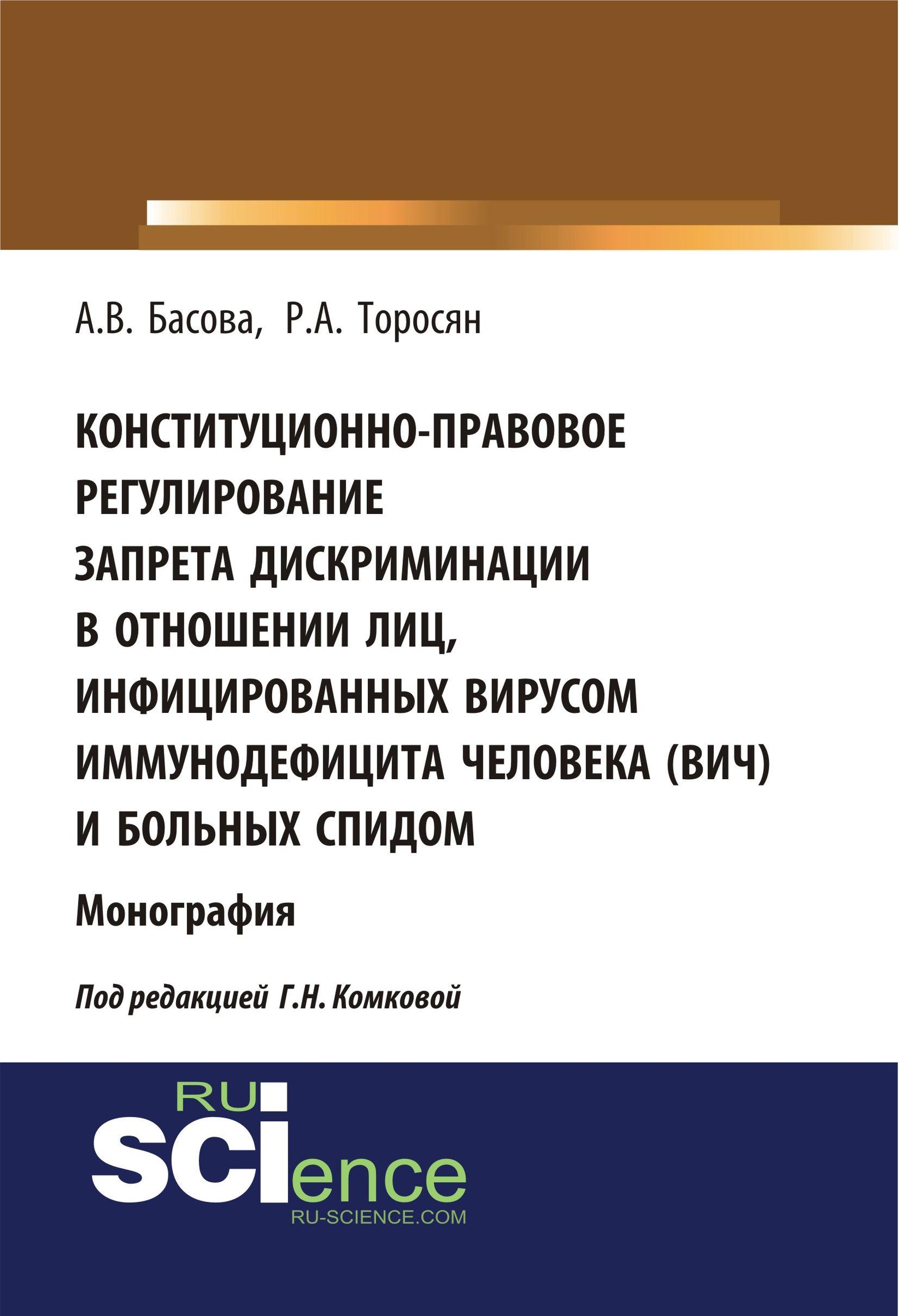 Фото - А. В. Басова Конституционно-правовое регулирование запрета дискриминации в отношении лиц, инфицированных вирусом иммунодефицита человека (ВИЧ) и больных СПИДом канашевский в международные сделки правовое регулирование