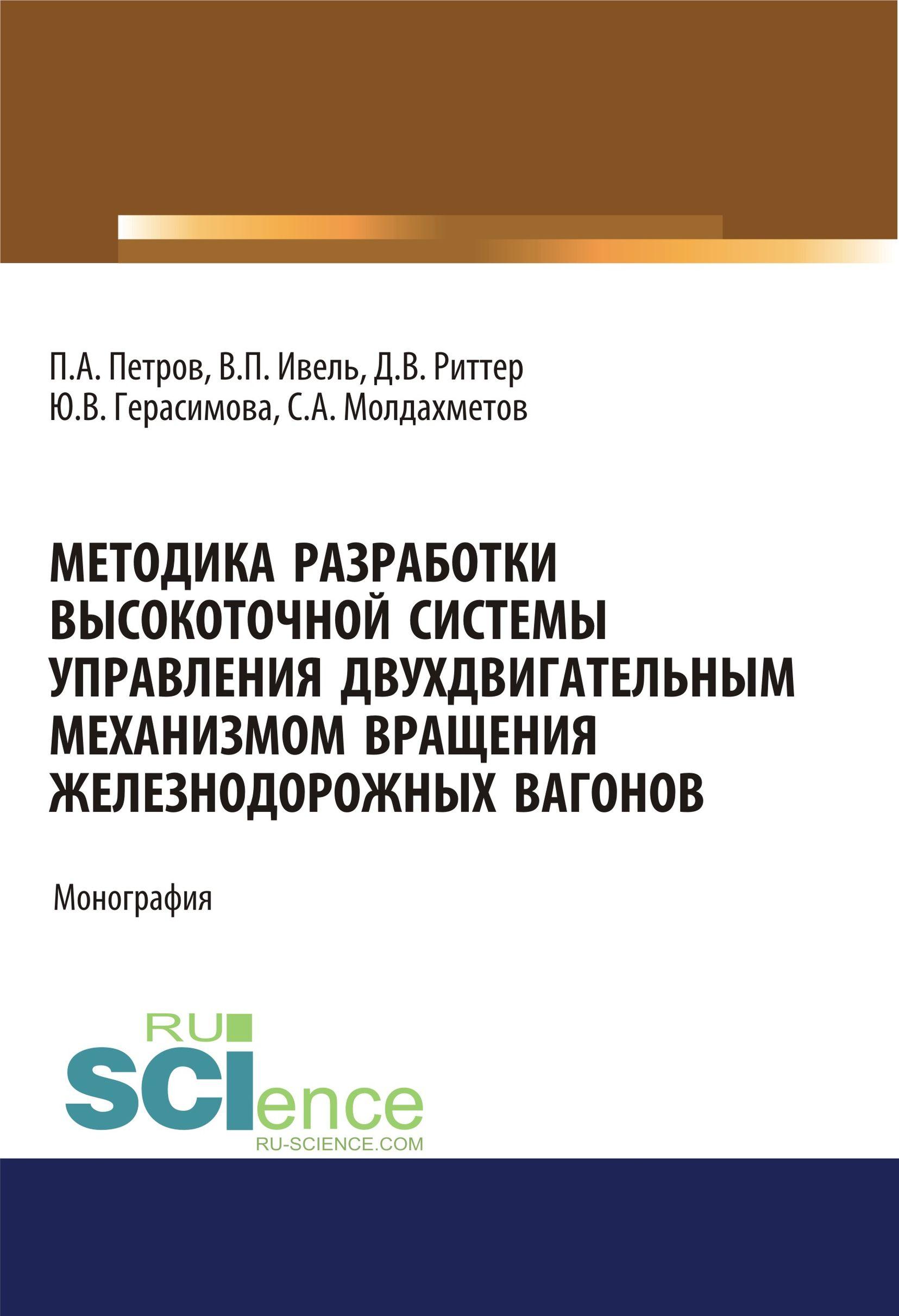 П. А. Петров Методика разработки высокоточной системы управления двухдвигательным механизмом вращения железнодорожных вагонов