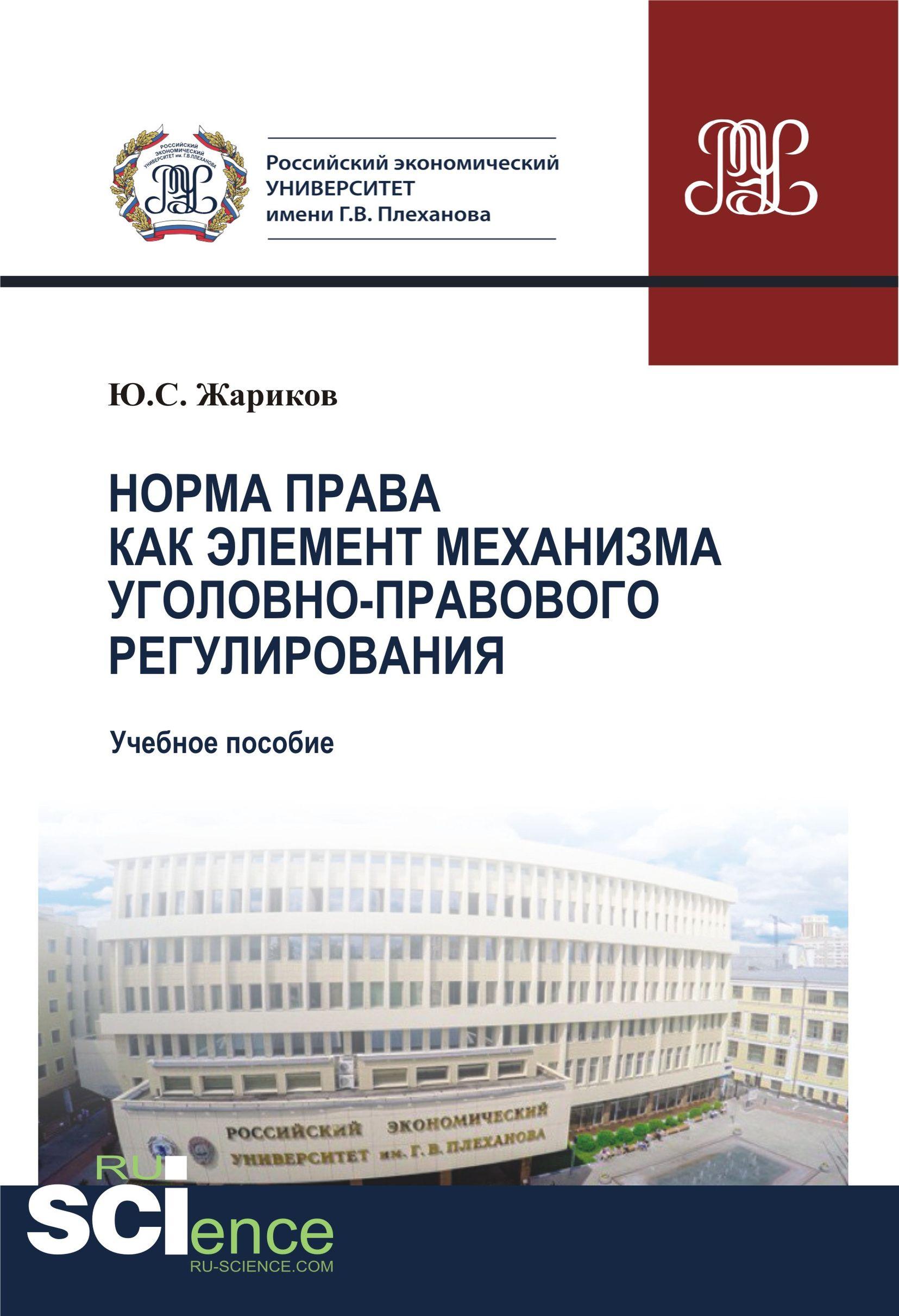 цены на Юрий Сергеевич Жариков Норма права как элемент механизма уголовно-правового регулирования  в интернет-магазинах
