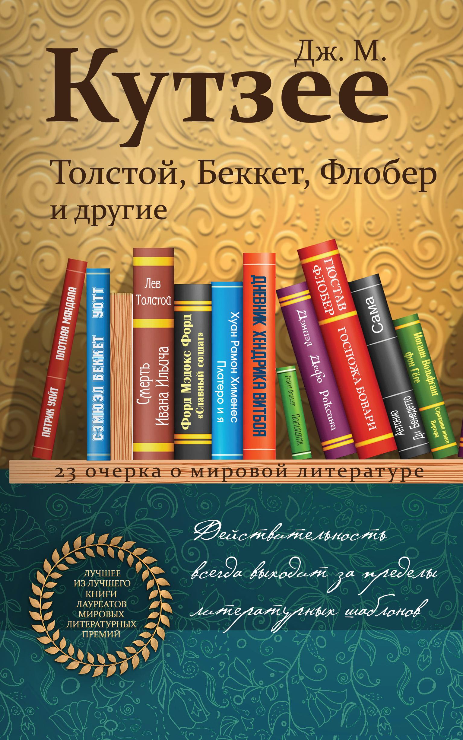 tolstoy bekket flober i drugie 23 ocherka o mirovoy literature