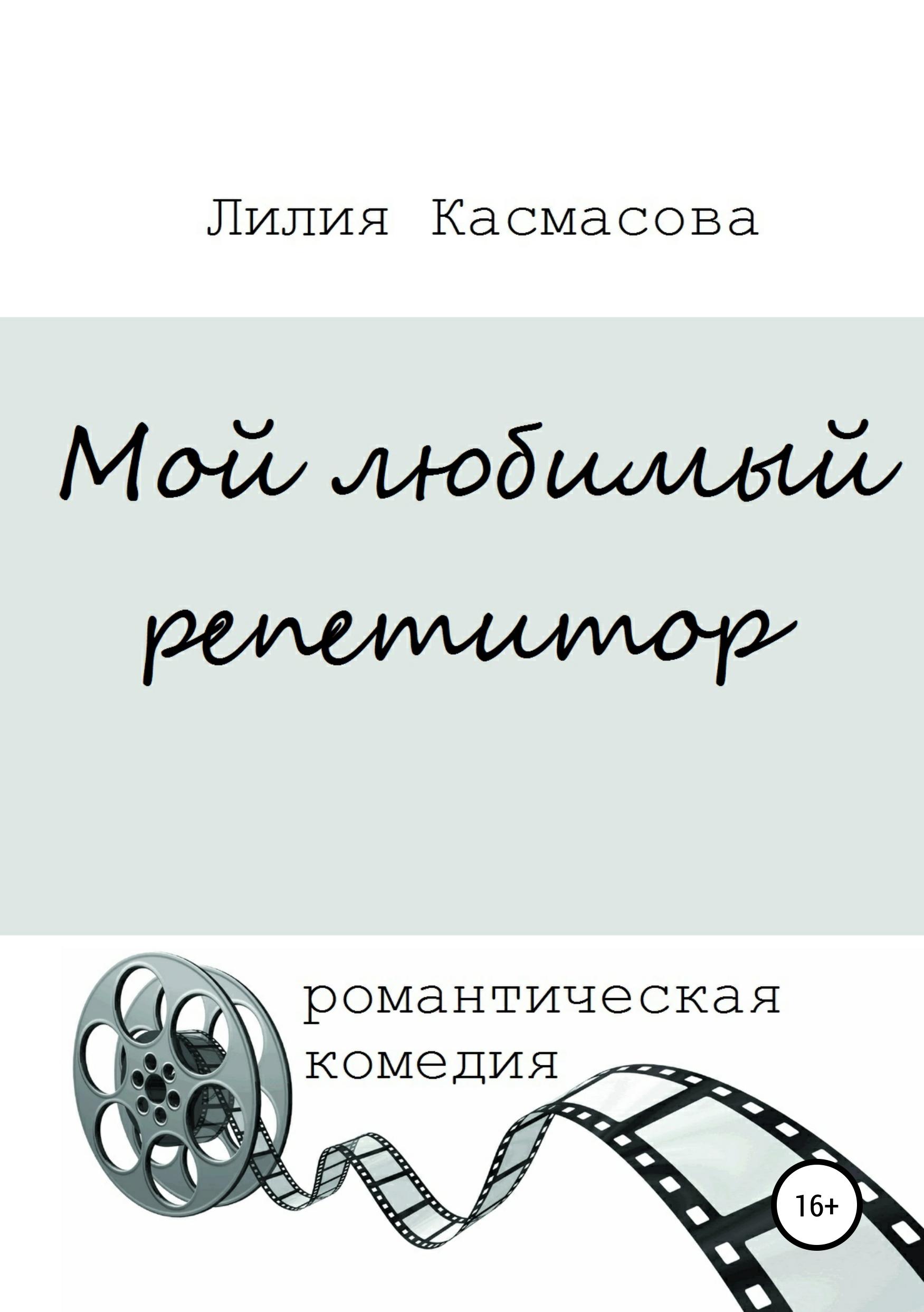 Лилия Касмасова Мой любимый репетитор лилия касмасова если свекровь ведьма