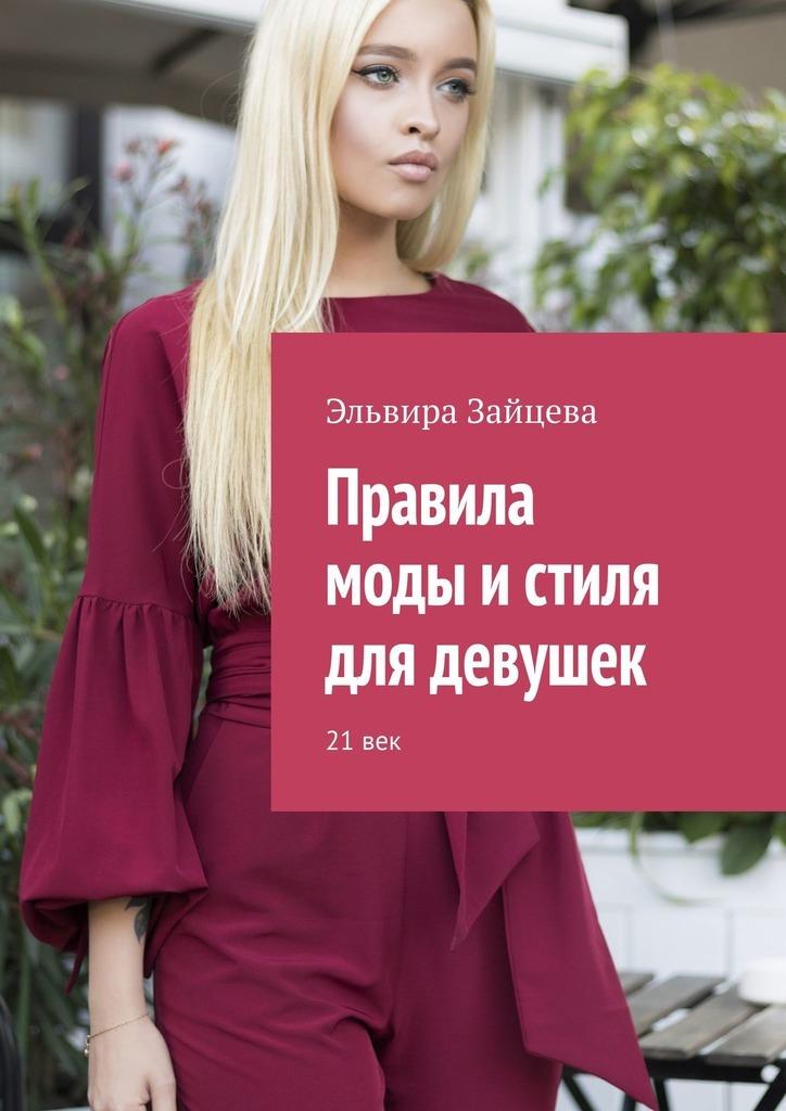pravila mody i stilya dlya devushek 21 vek