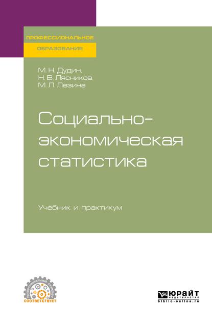 цена на М. Н. Дудин Социально-экономическая статистика. Учебник и практикум для СПО
