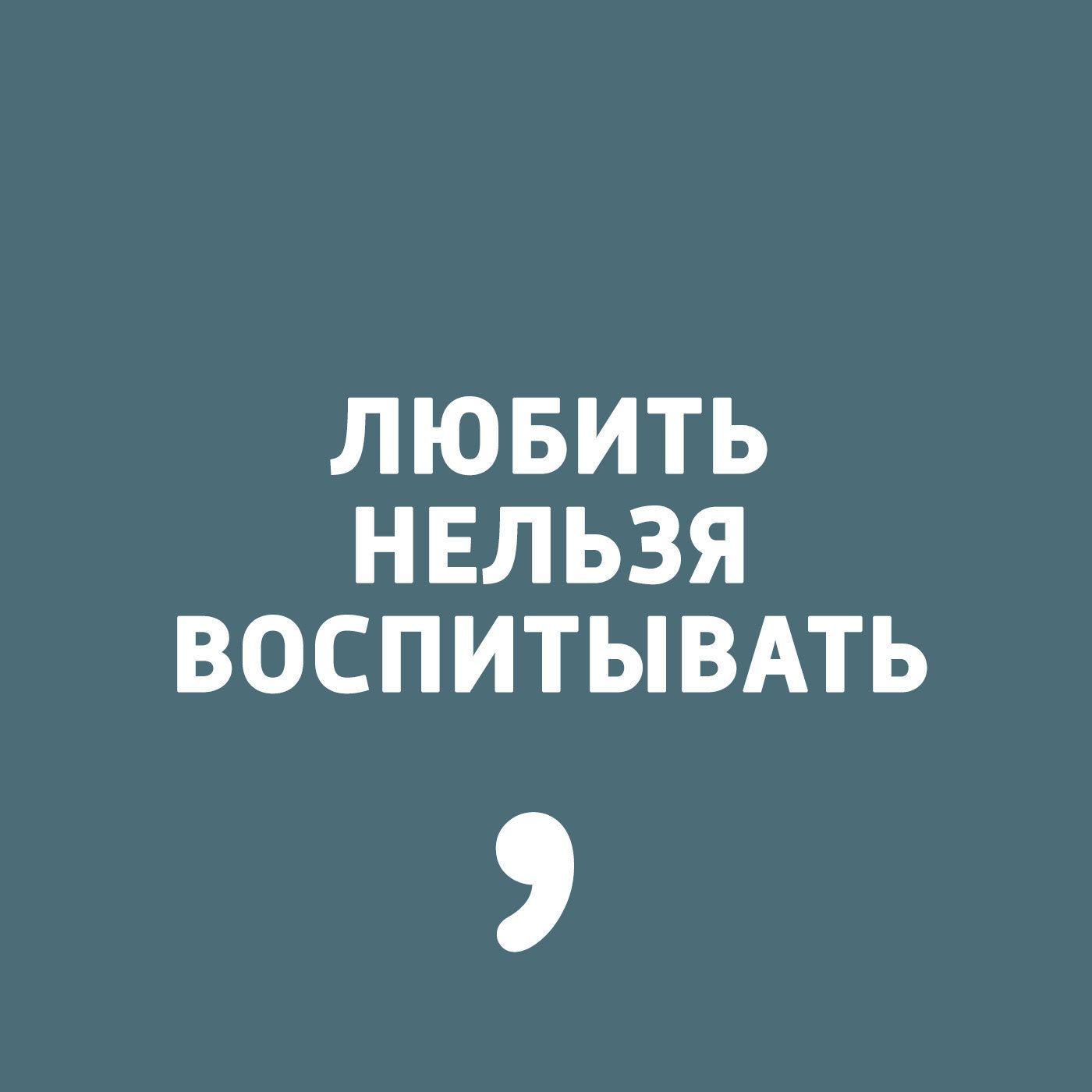 Дима Зицер Выпуск 58 твендж д поколение селфи кто такие миллениалы и как найти с ними общий язык