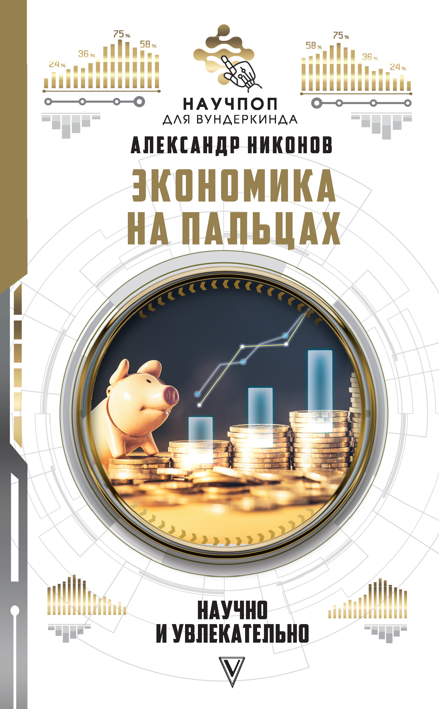 Александр Никонов Экономика на пальцах: научно и увлекательно стоимость