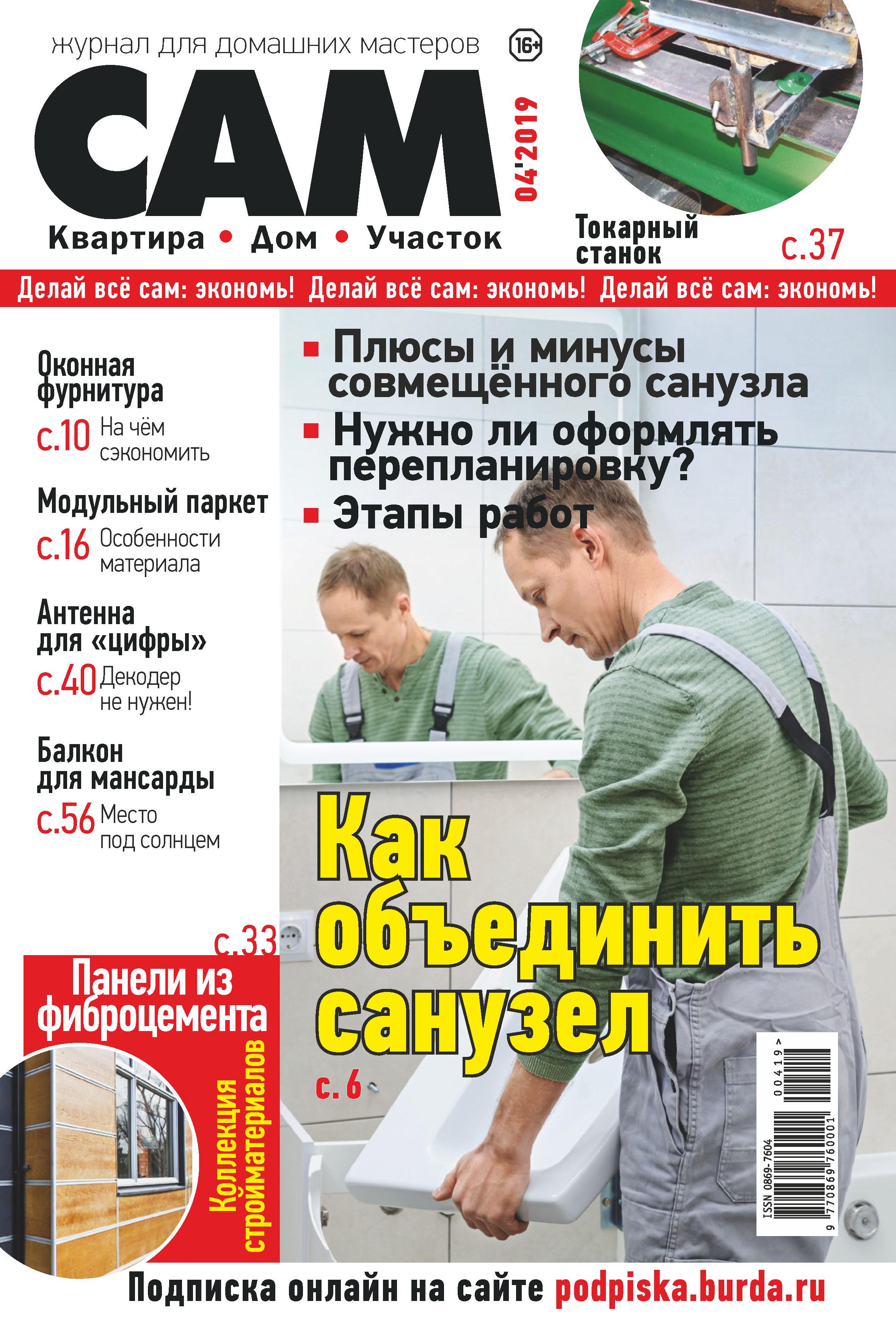 Отсутствует Сам. Журнал для домашних мастеров. №04/2019 дубровин и и дача своими руками