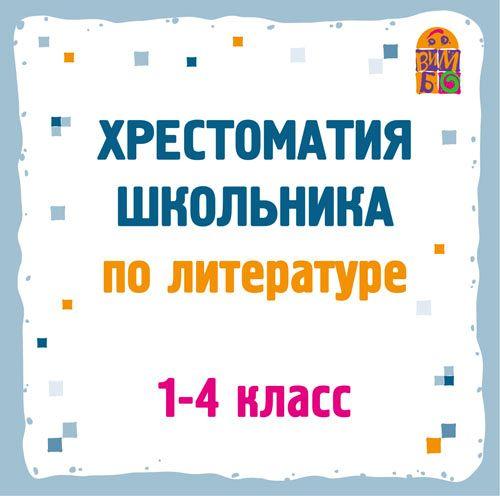 Сборник Хрестоматия по литературе. 1-4 классы