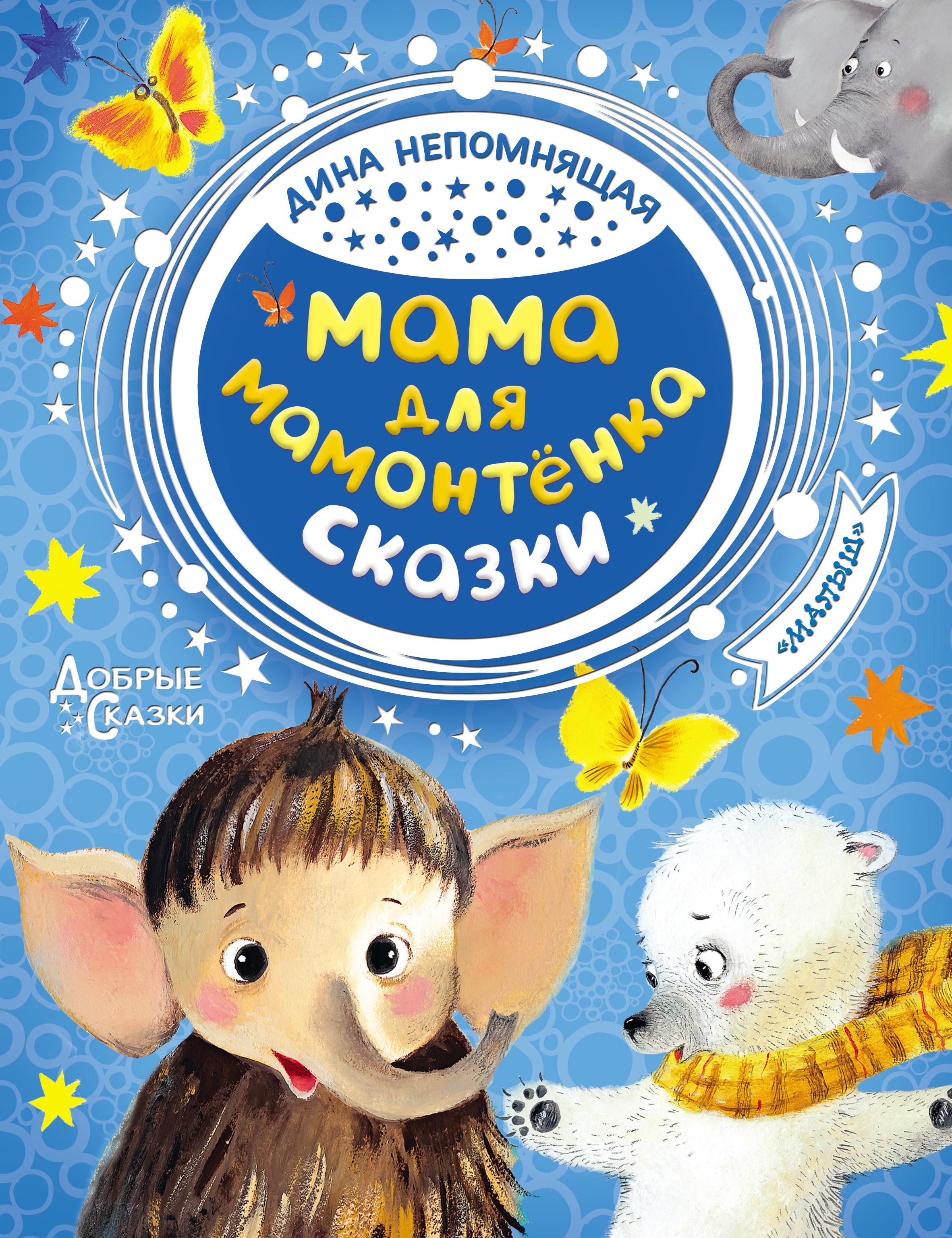 Дина Непомнящая Мама для мамонтёнка непомнящая д мама для мамонтёнка