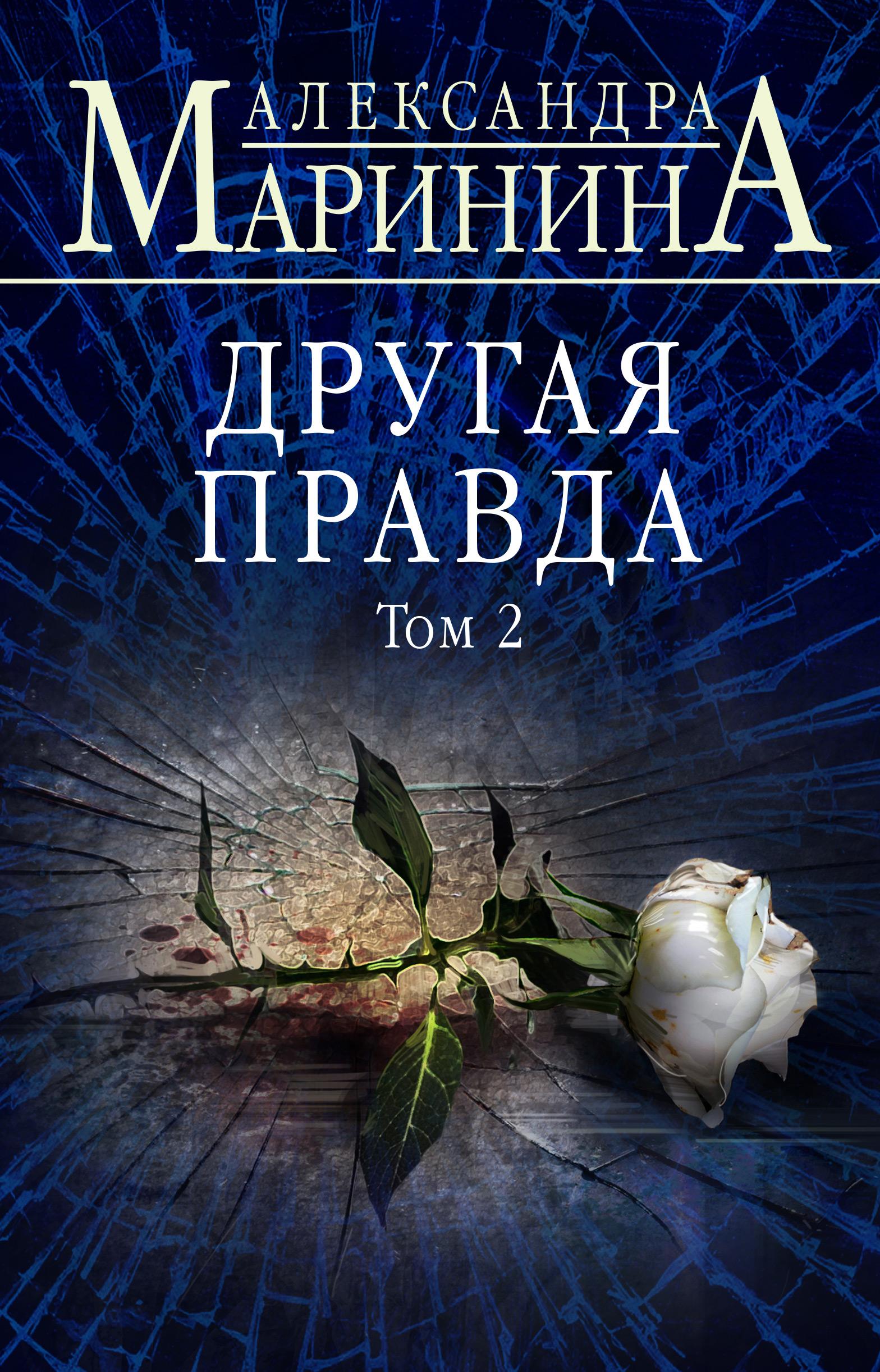 Обложка «Другая правда. Том 2»