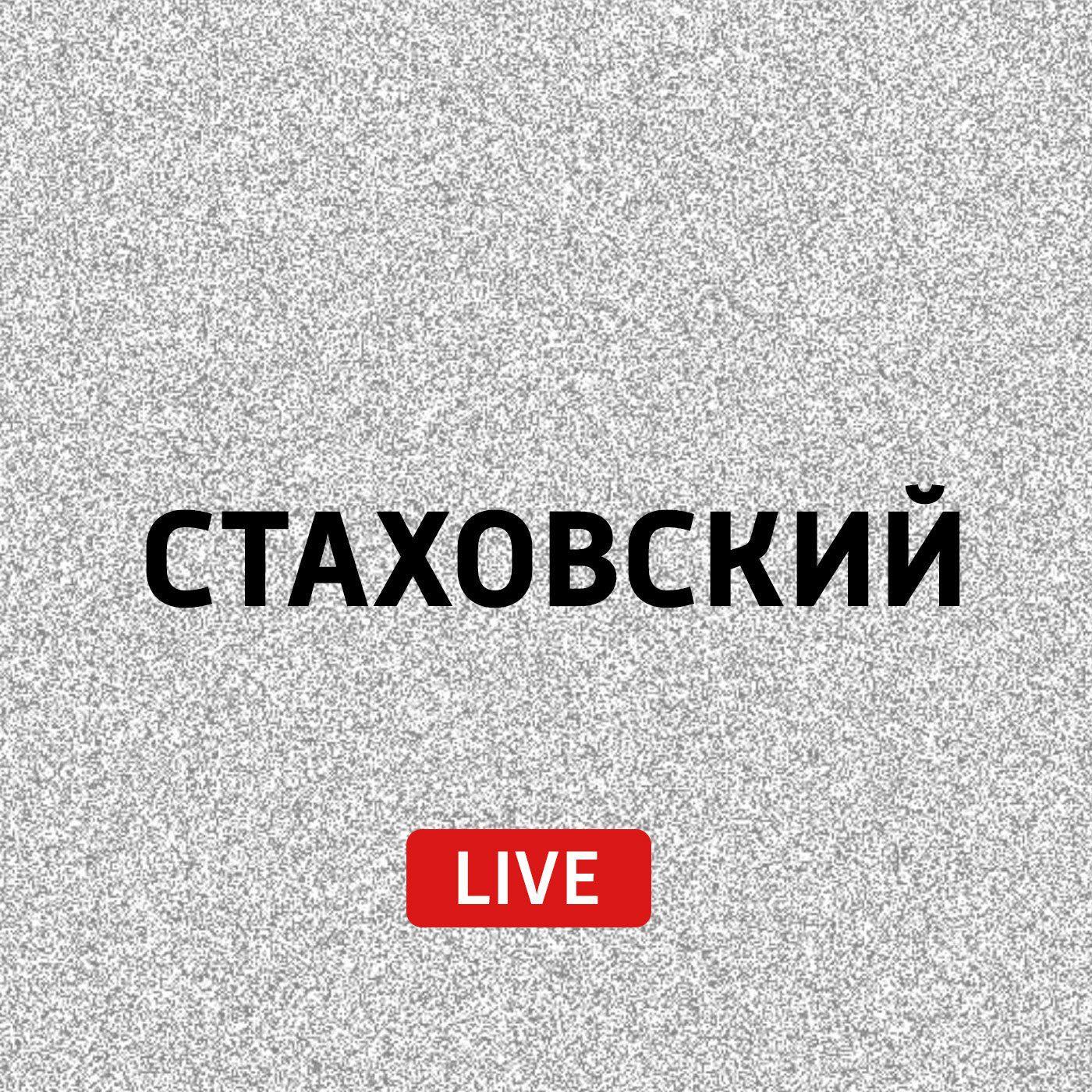 Евгений Стаховский Среда историческая евгений стаховский жить полной жизнью