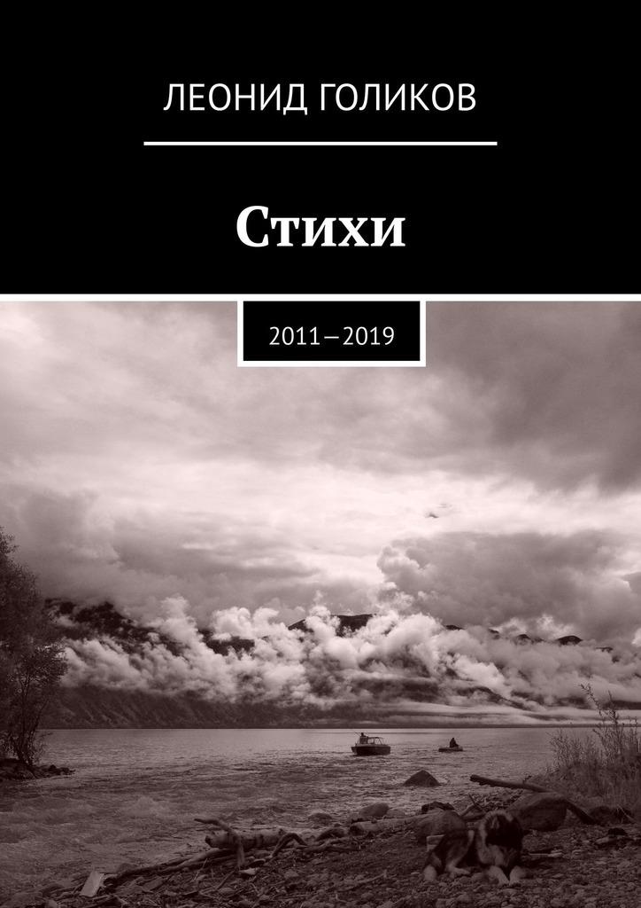 Леонид Анатольевич Голиков Стихи. 2011—2019 василий рем мои новые стихи рожденный вссср