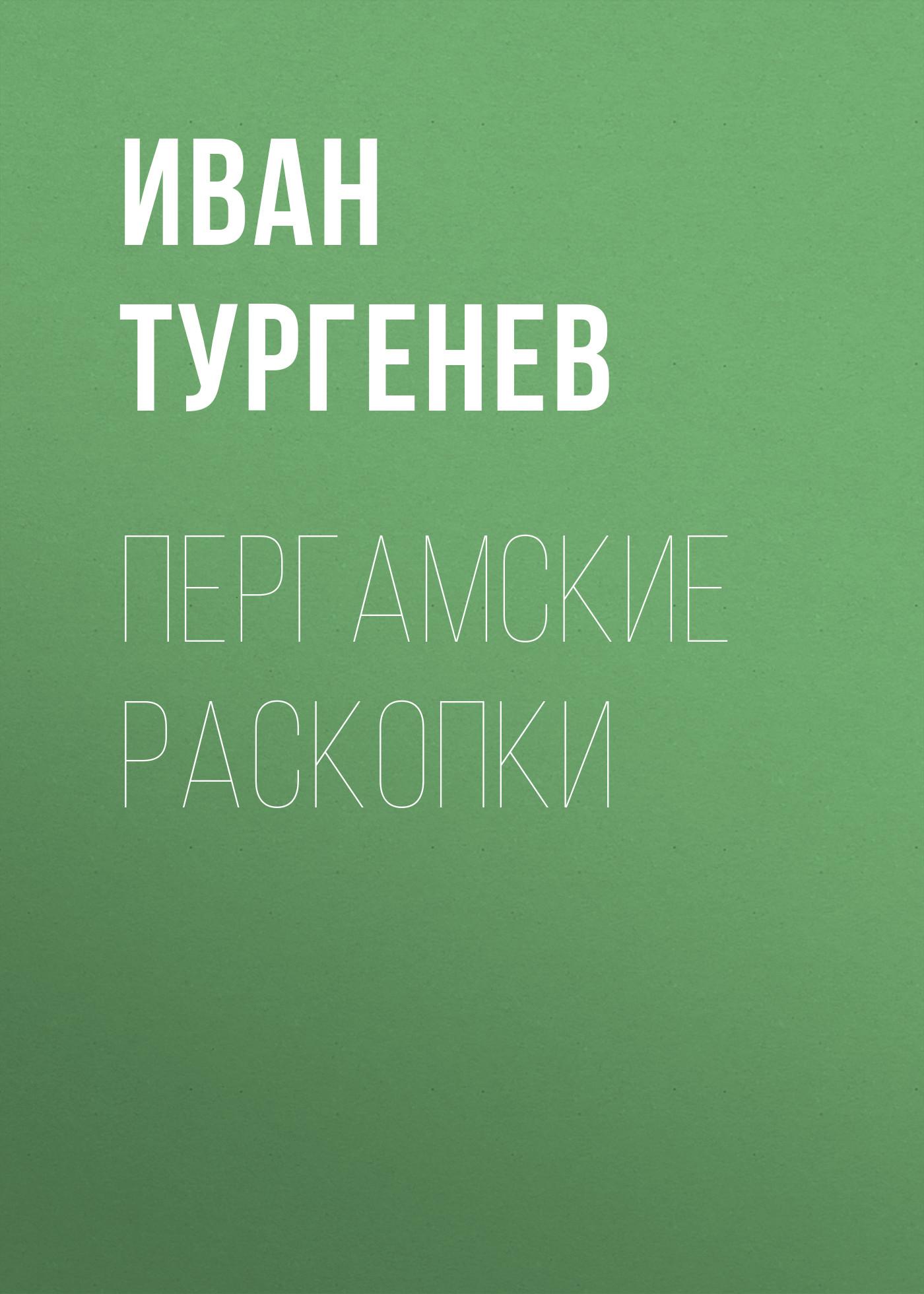 Иван Тургенев Пергамские раскопки цена в Москве и Питере