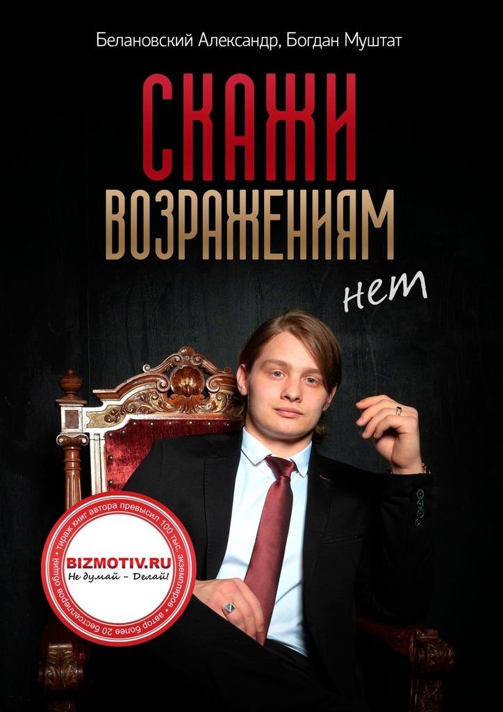 skazhi vozrazheniyam net