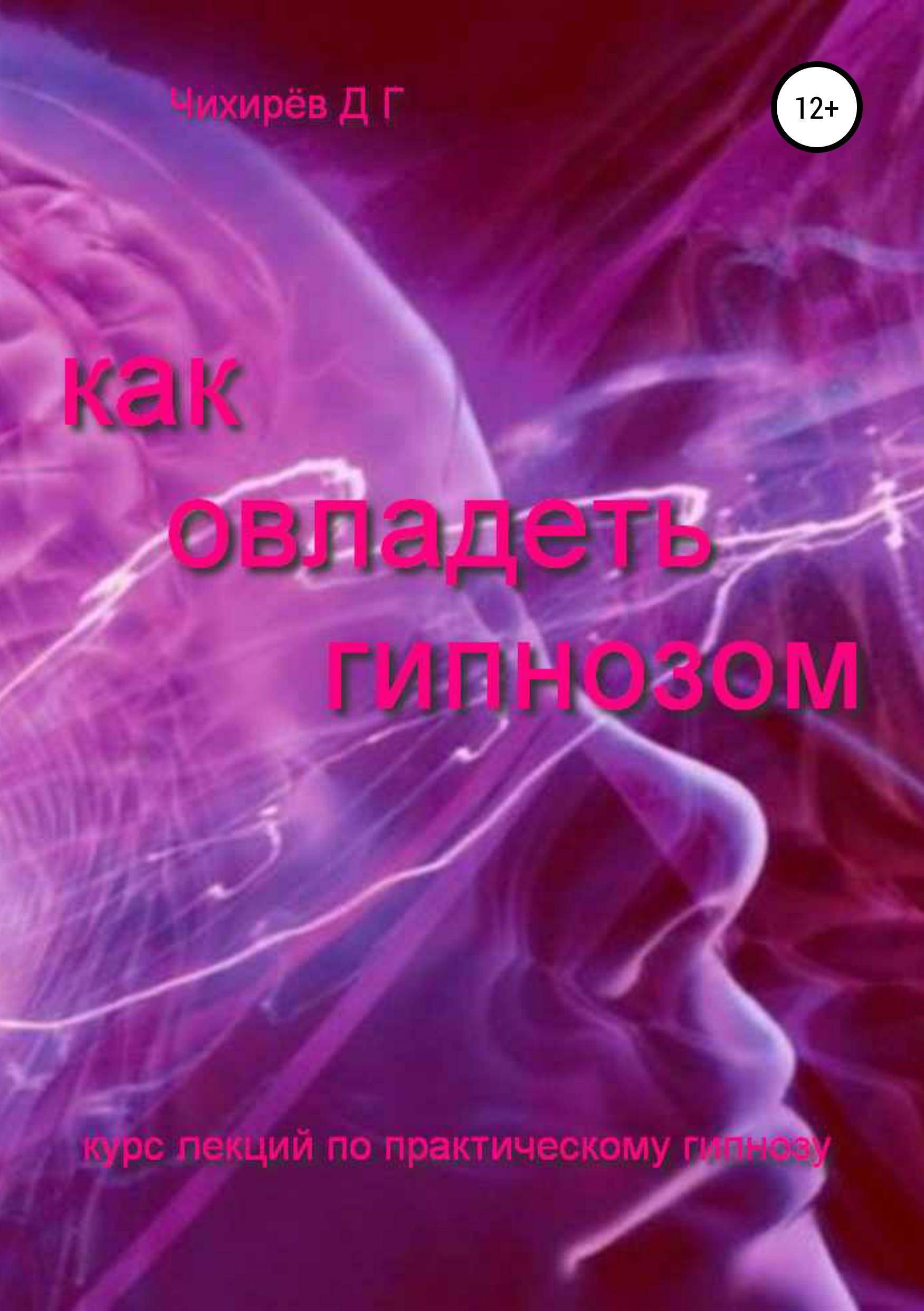 цена на Дмитрий Григорьевич Чихирёв Как овладеть гипнозом
