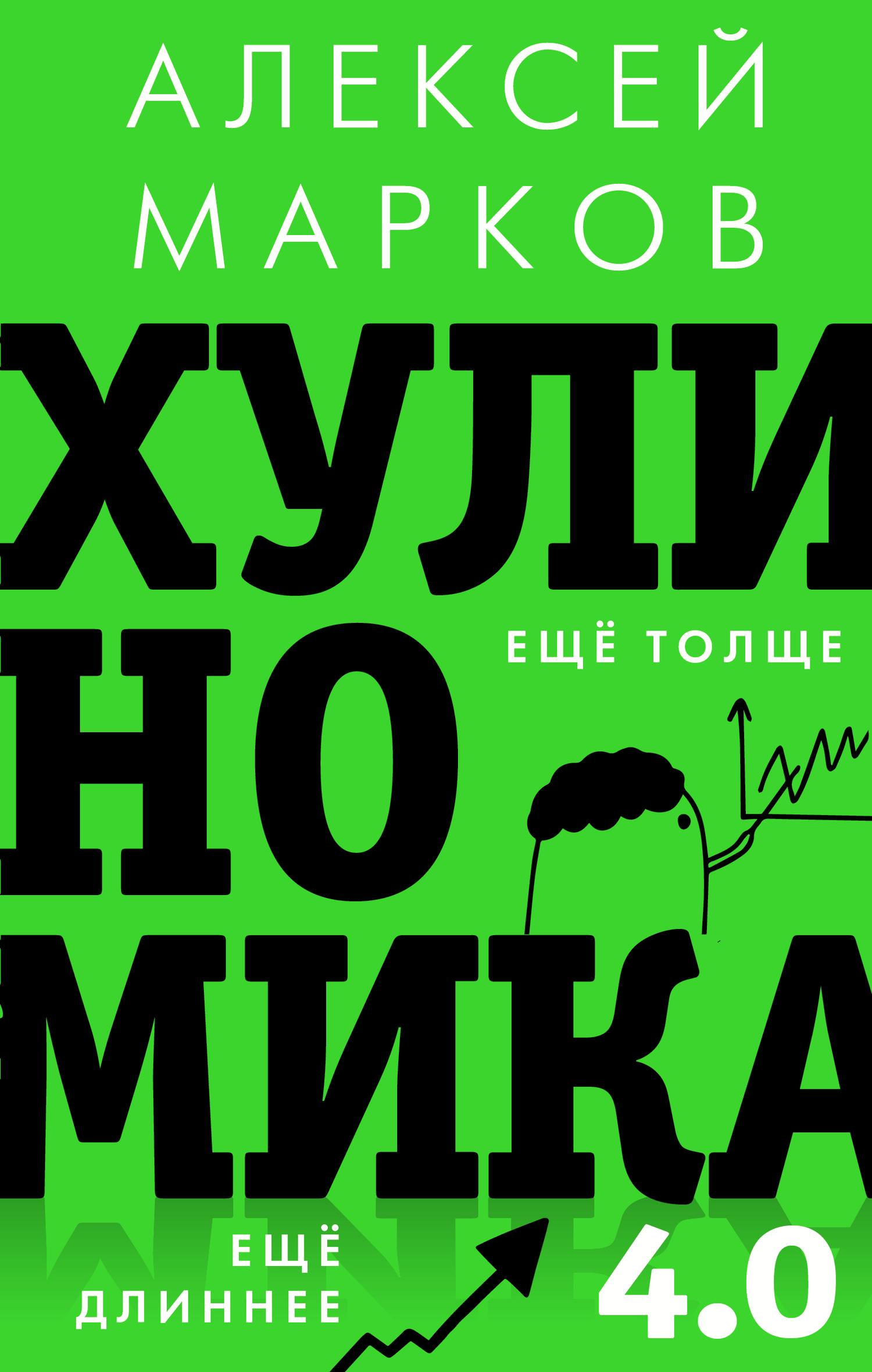 Алексей Марков - Хулиномика 3.0: хулиганская экономика. Еще толще. Еще длиннее