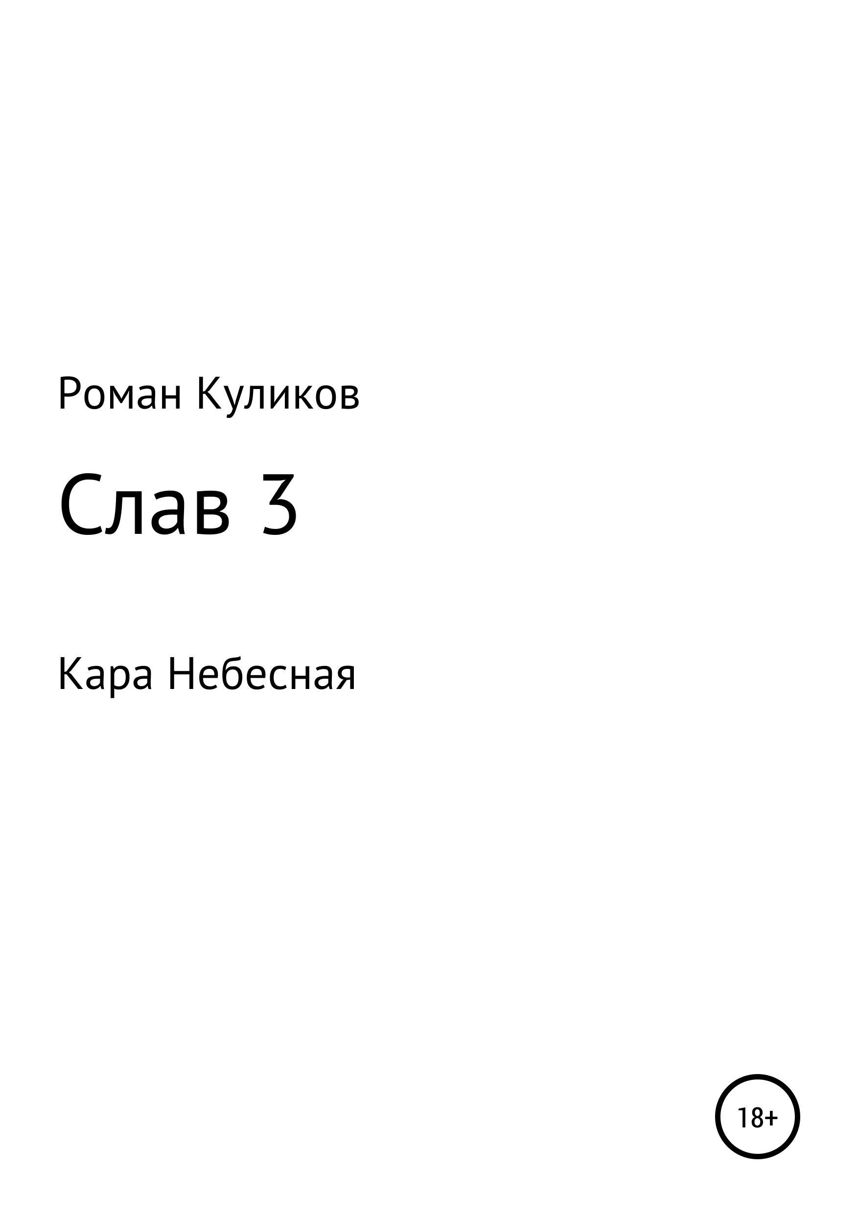 Роман Александрович Куликов Слав 3 Кара Небесная