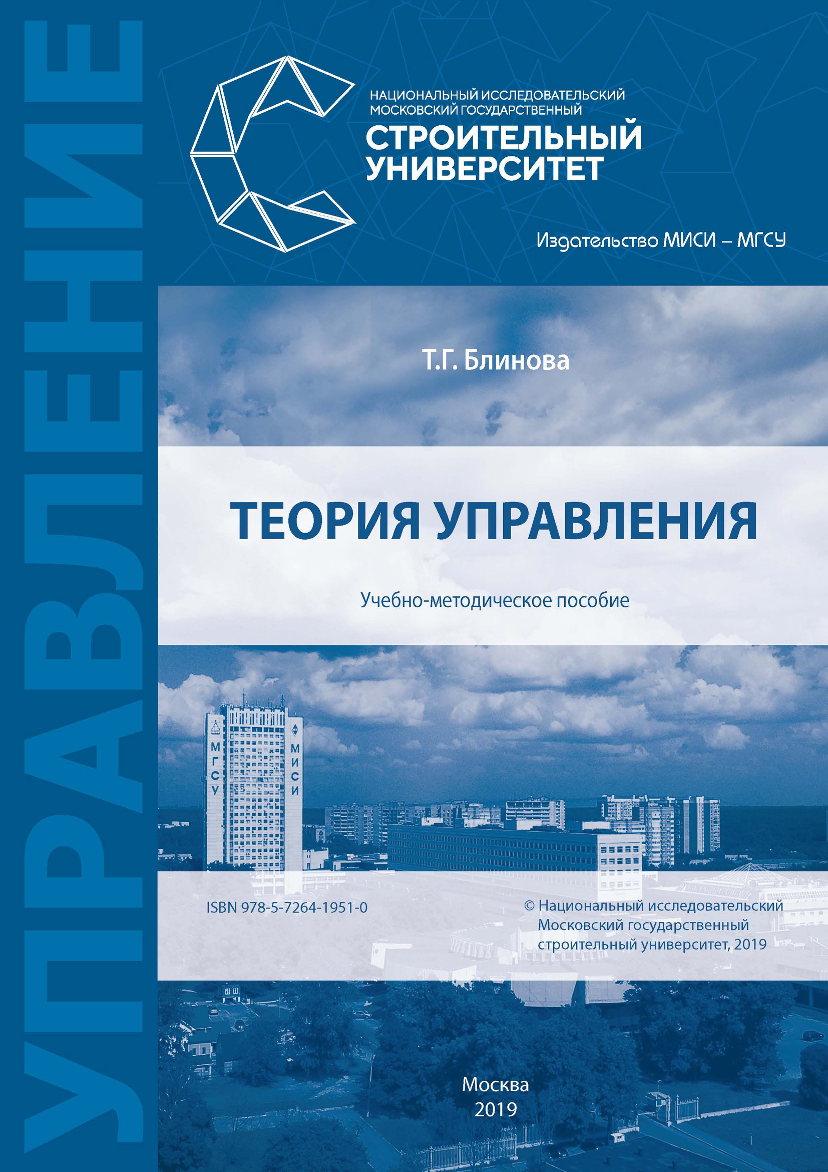Т. Г. Блинова Теория управления информационная теория контроля и управления
