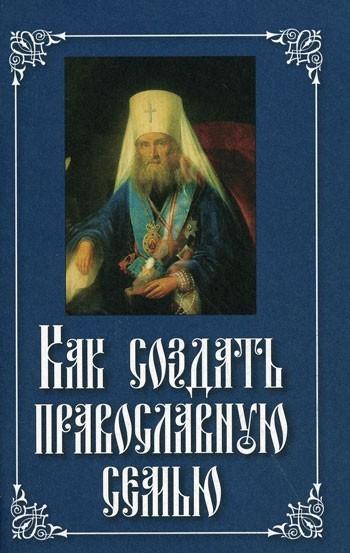 цена на Святитель Филарет (Дроздов) Митрополит Московский Как создать православную семью