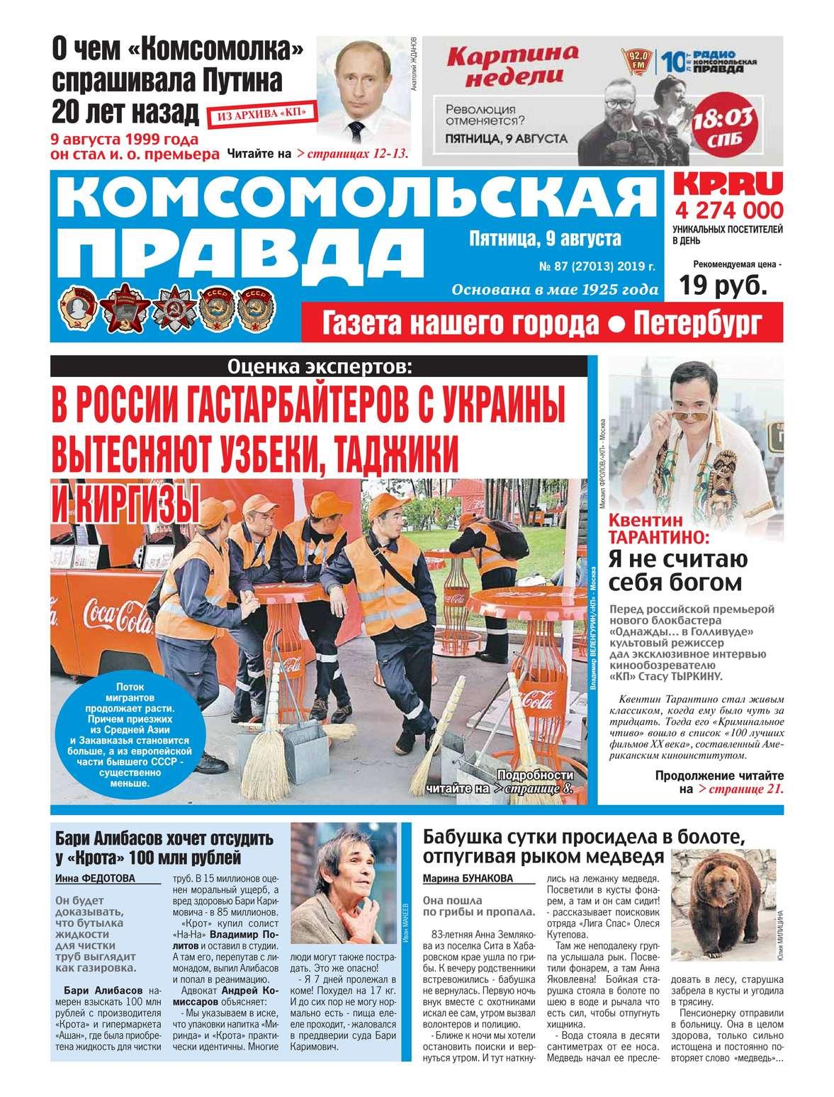 Комсомольская Правда. Санкт-Петербург 87-2019
