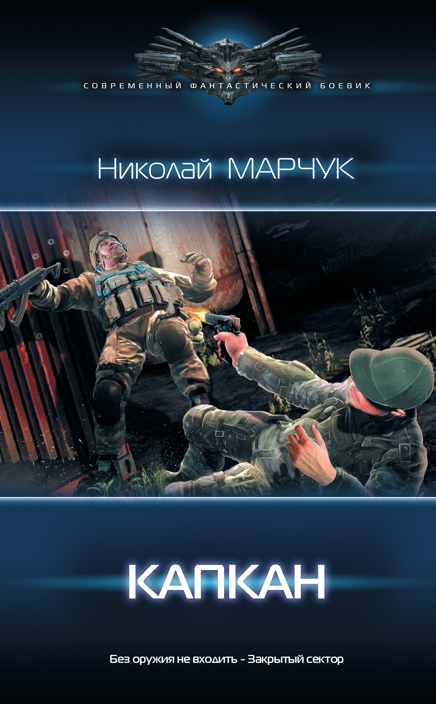 Обложка «Закрытый сектор. Капкан»