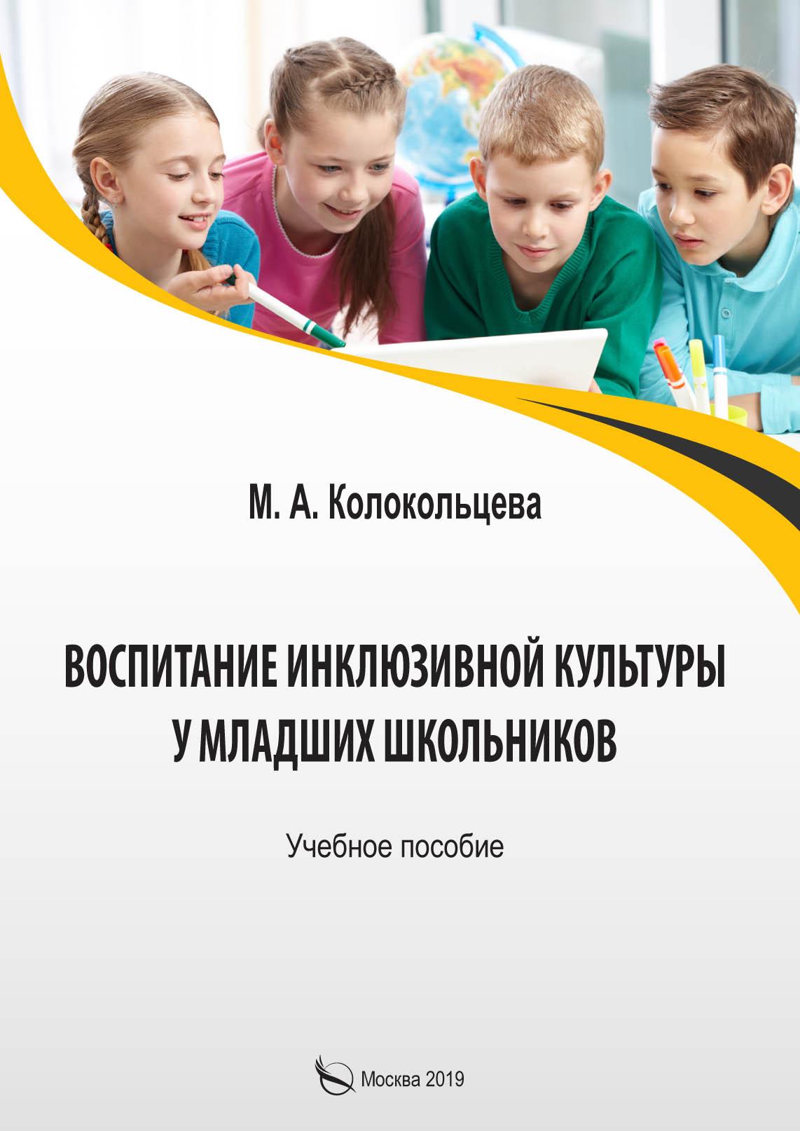 М. А. Колокольцева Воспитание инклюзивной культуры у младших школьников цена