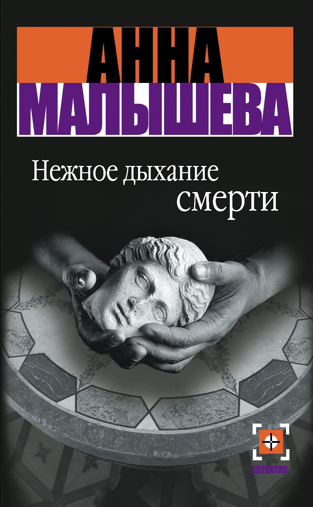 Анна Малышева Нежное дыхание смерти