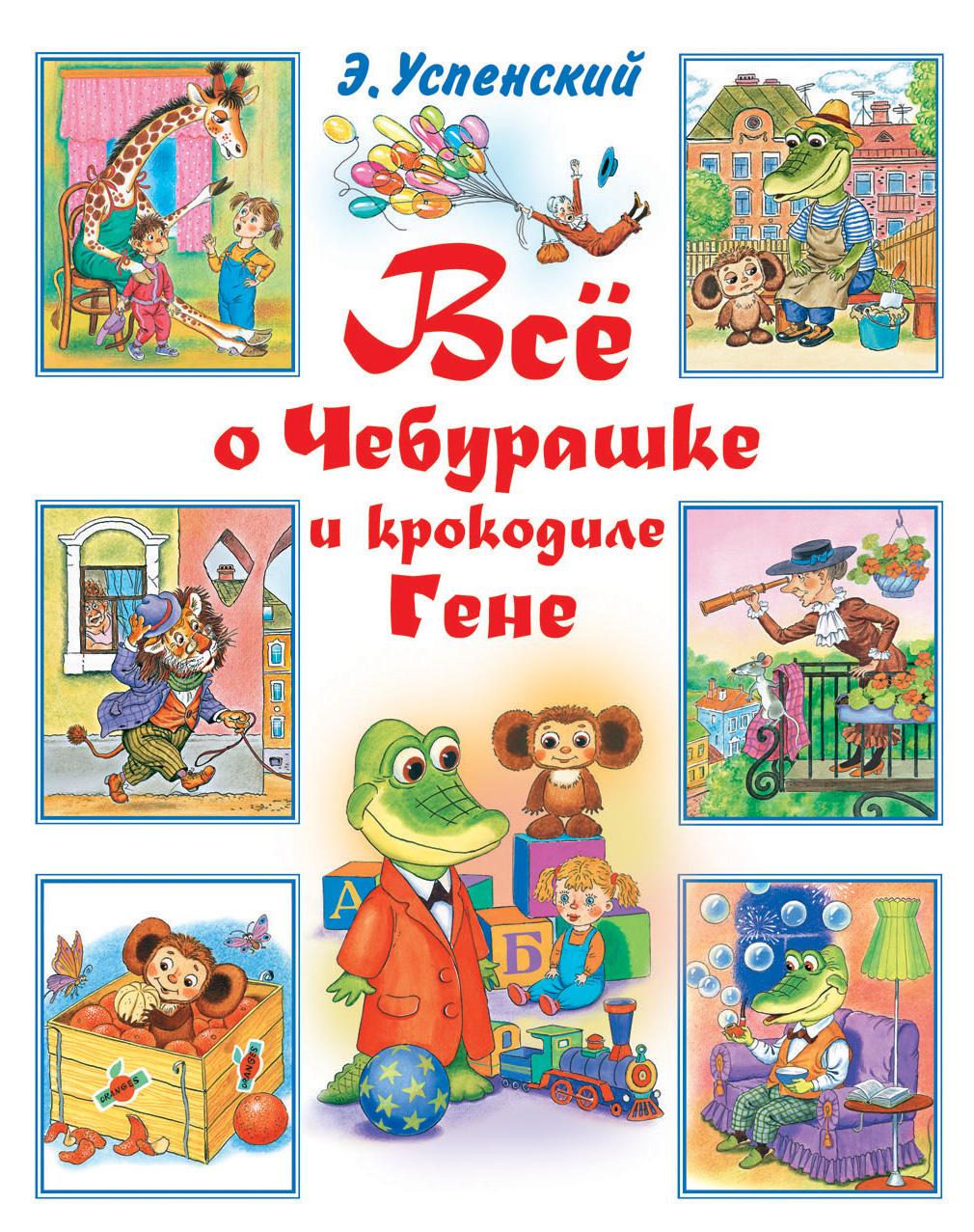 Всё о Чебурашке и крокодиле Гене (сборник) ( Эдуард Успенский  )