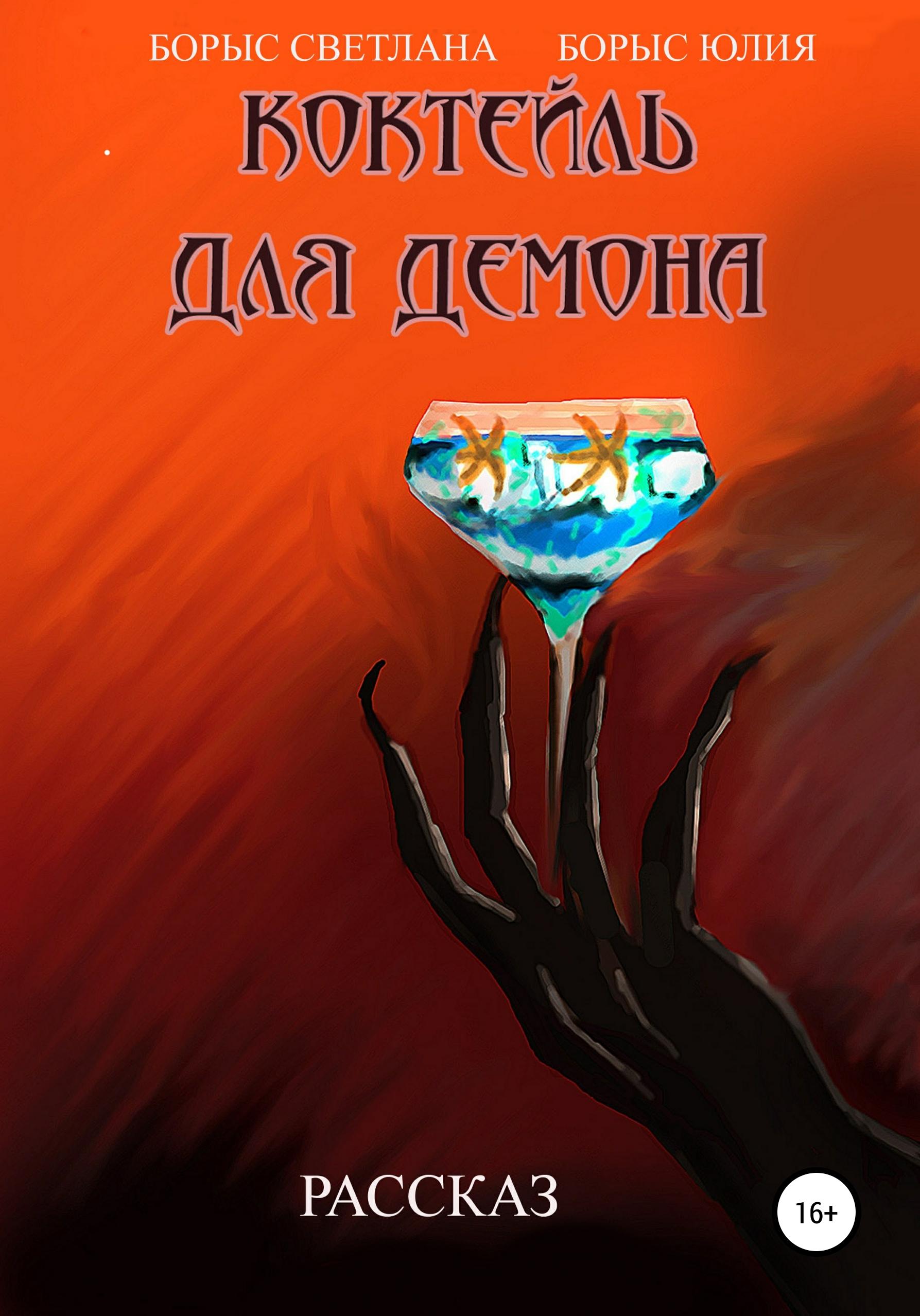 Светлана Борыс Коктейль для демона цена и фото
