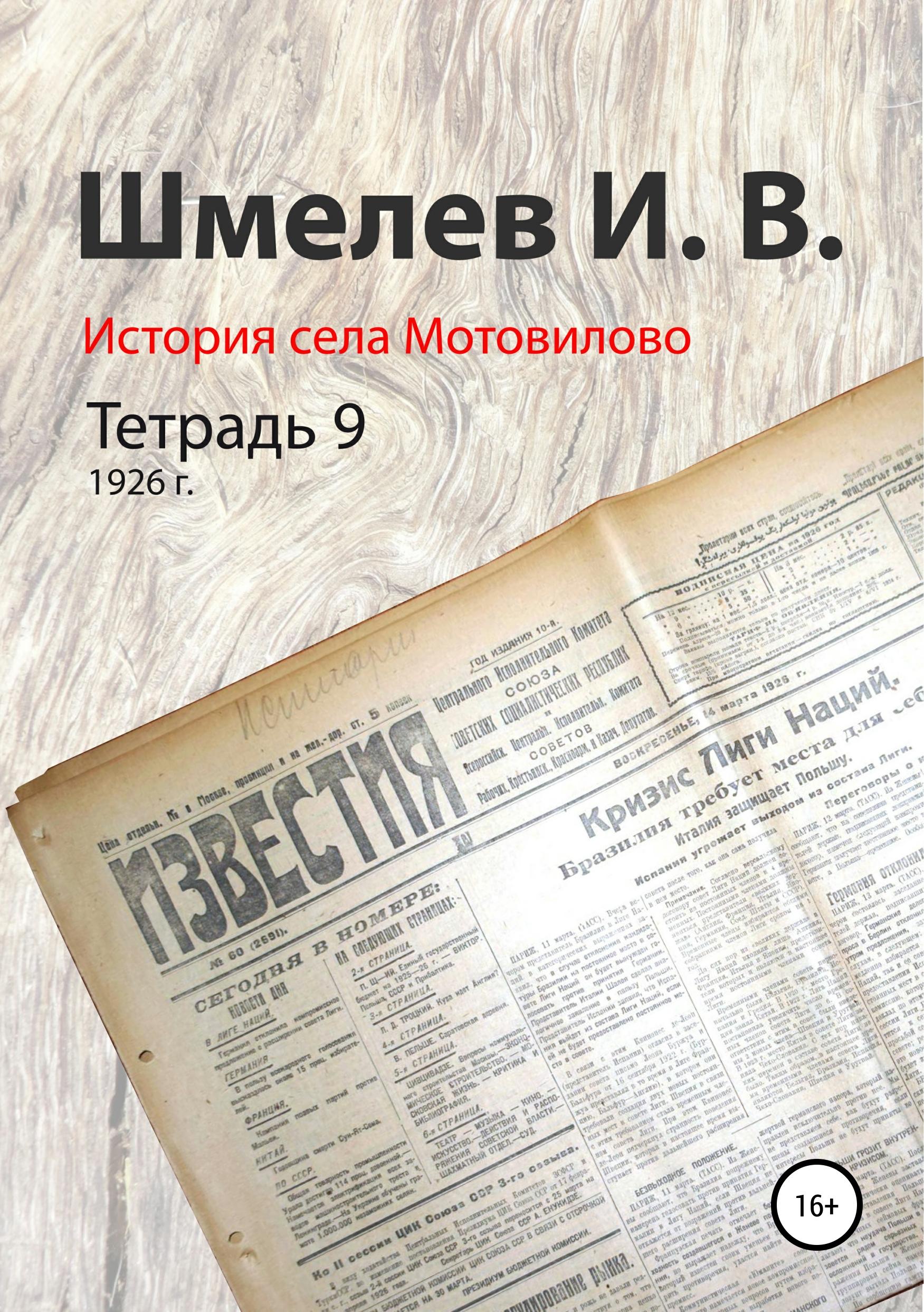 Иван Васильевич Шмелев История села Мотовилово. Тетрадь 9 (1926 г.) и с шмелев мой марс