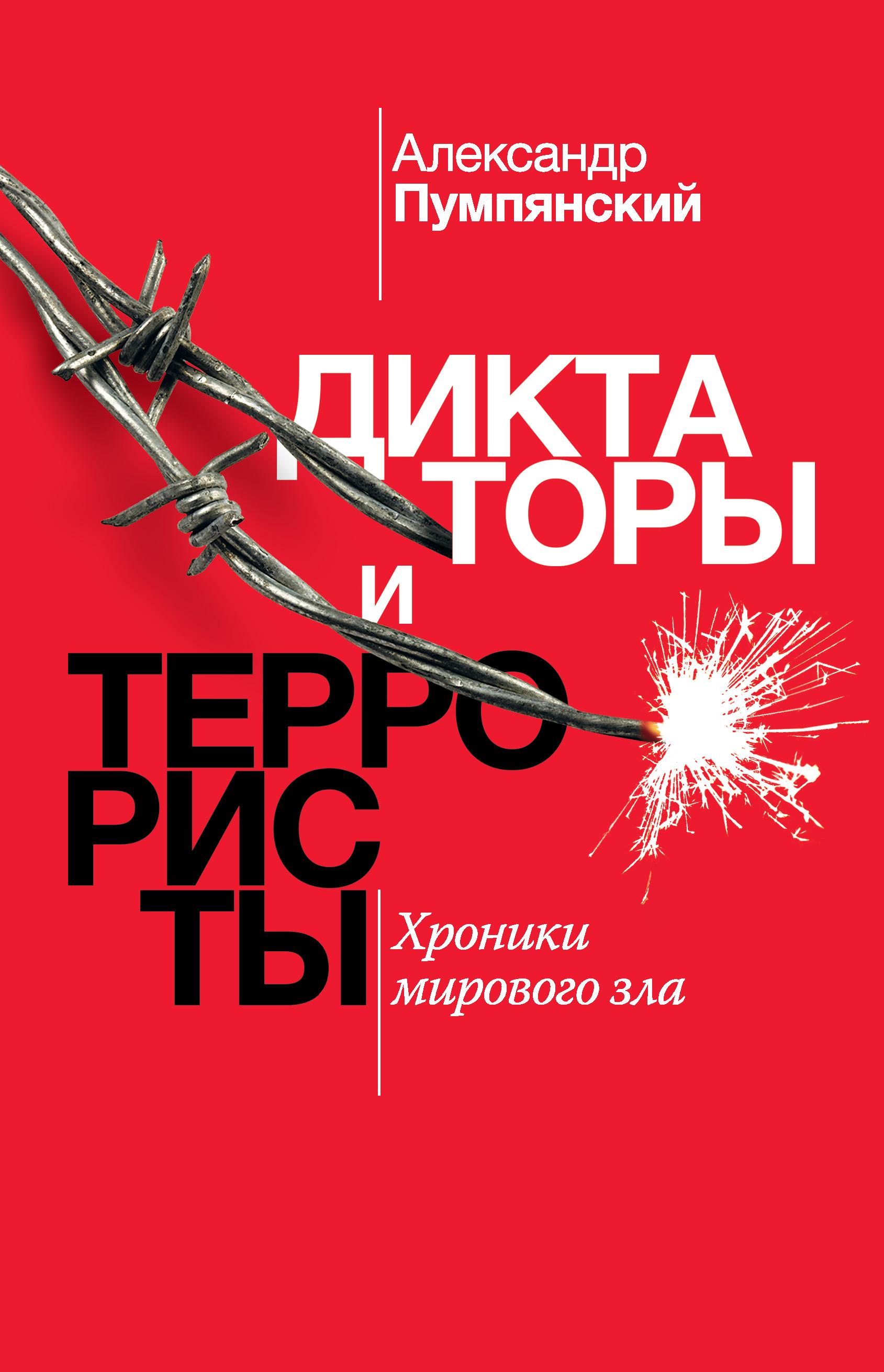 Александр Пумпянский «Диктаторы и террористы. Хроники мирового зла»