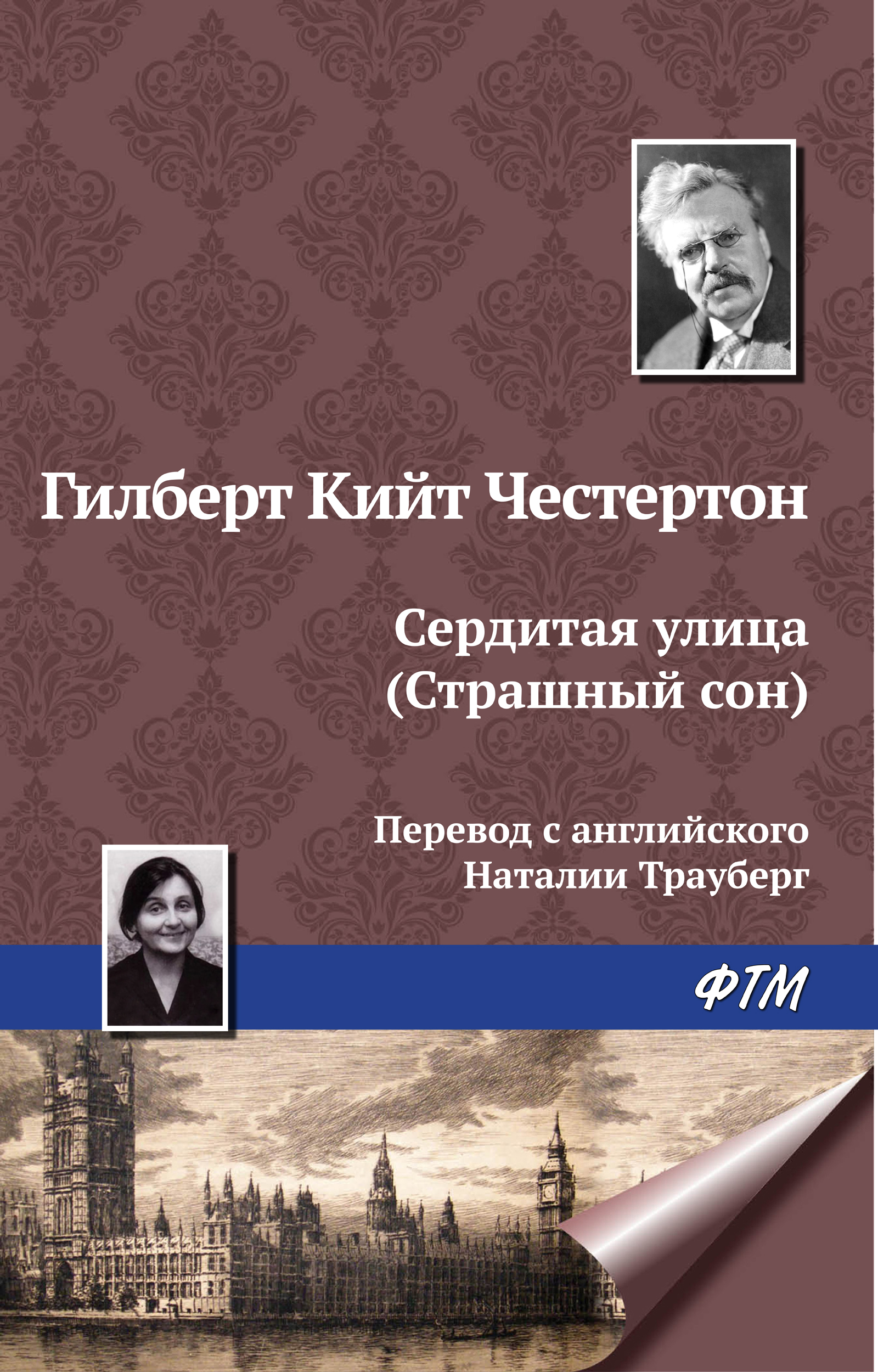 купить Гилберт Кит Честертон Сердитая улица (Страшный сон) по цене 19 рублей