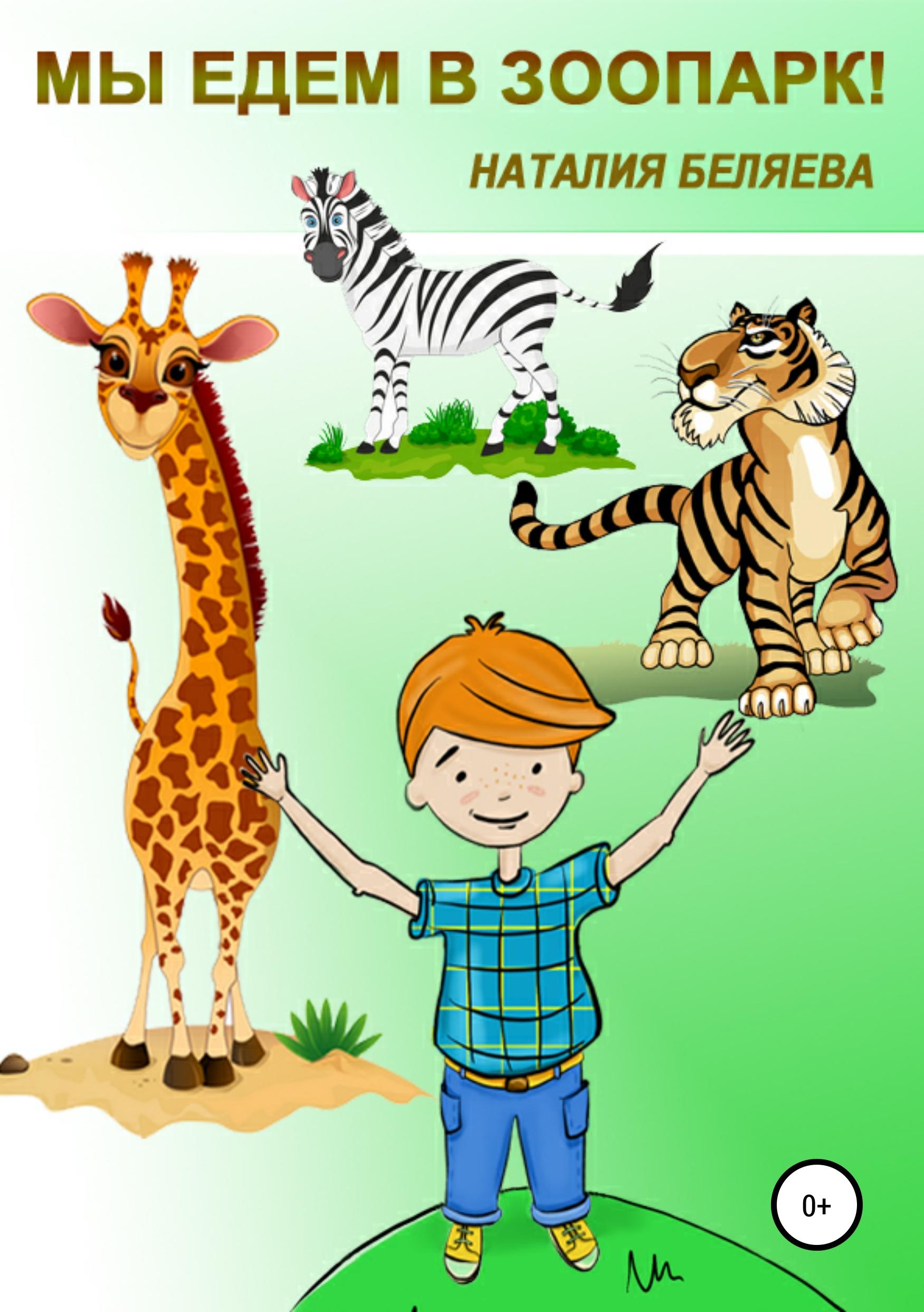 Обложка «Мы едем в зоопарк!»