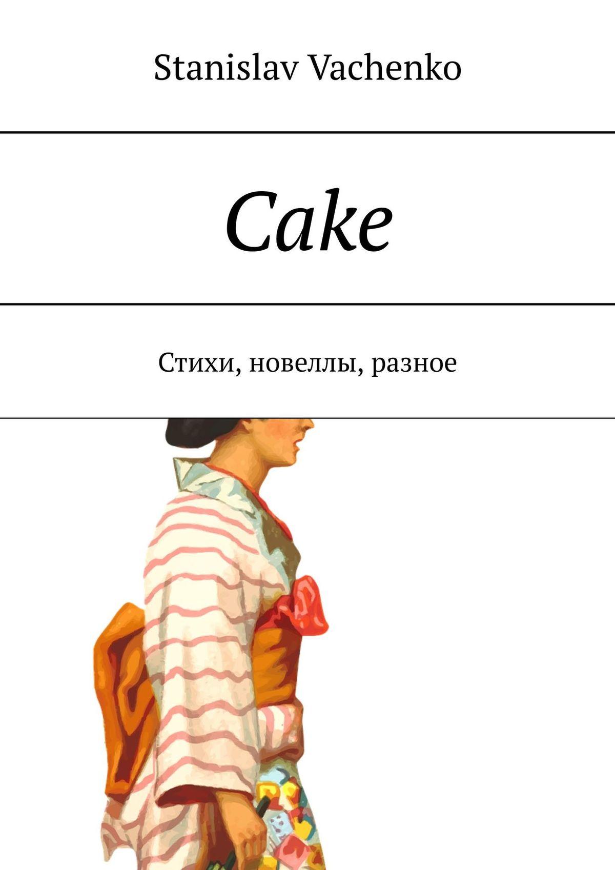 Stanislav Vachenko Cake. Стихи, новеллы, разное