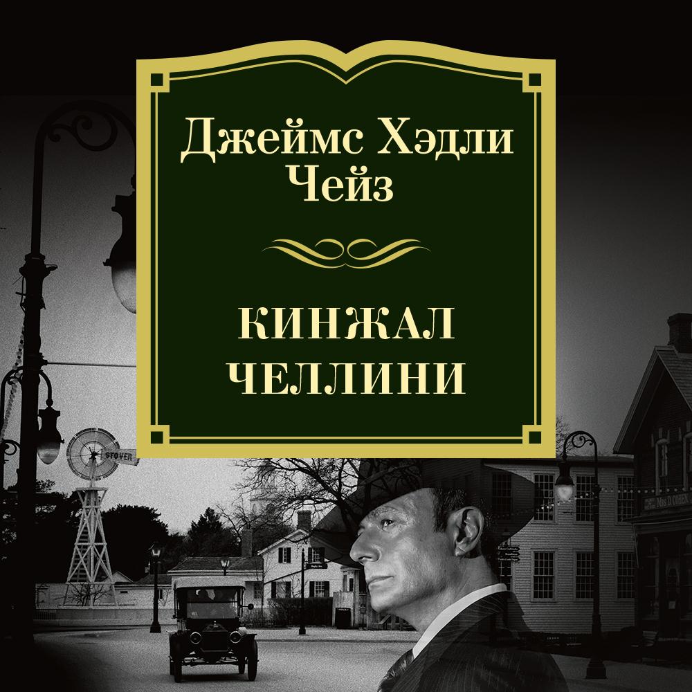 Кинжал Челлини