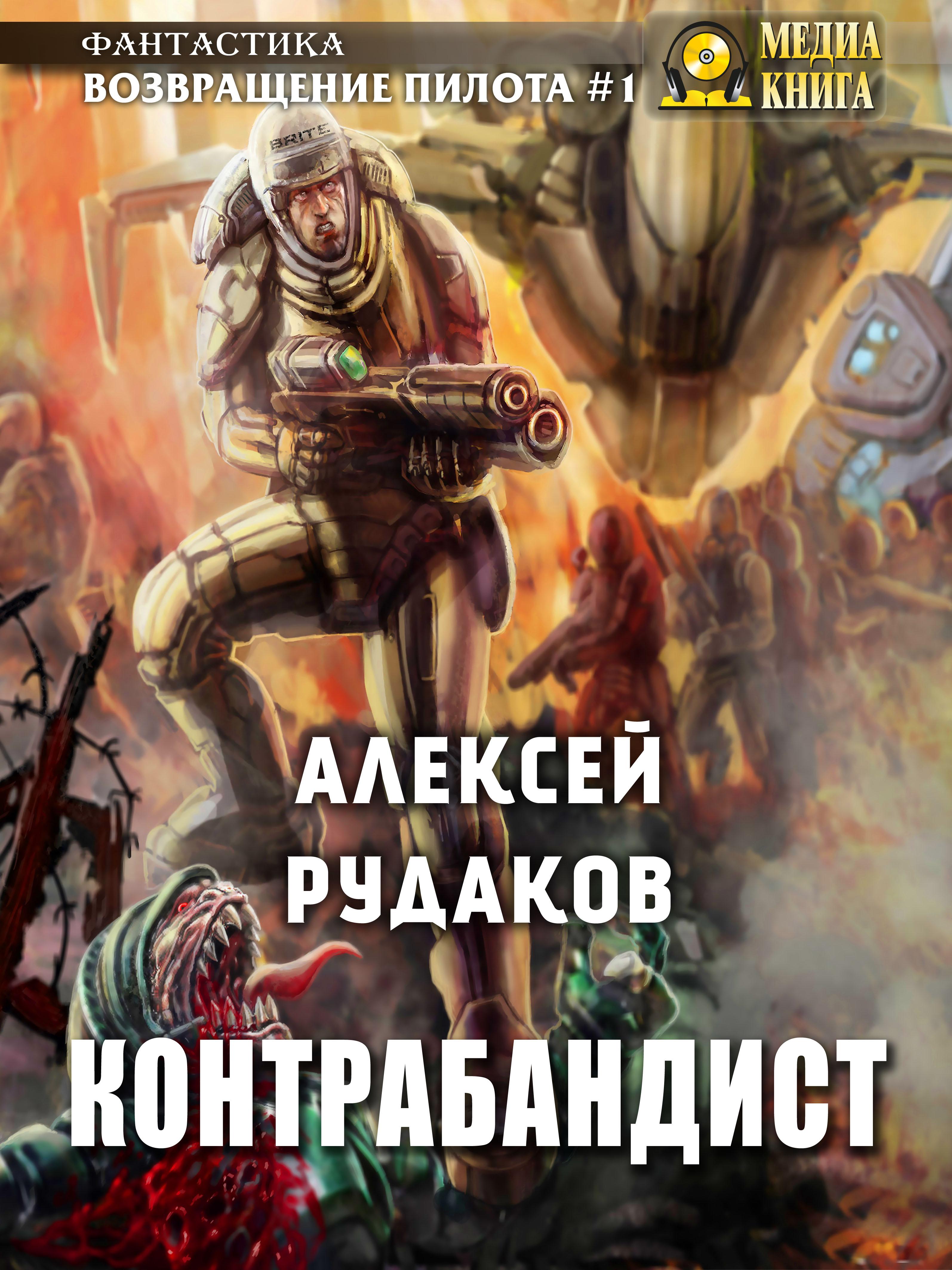 Алексей Рудаков Контрабандист алексей чуланский раса