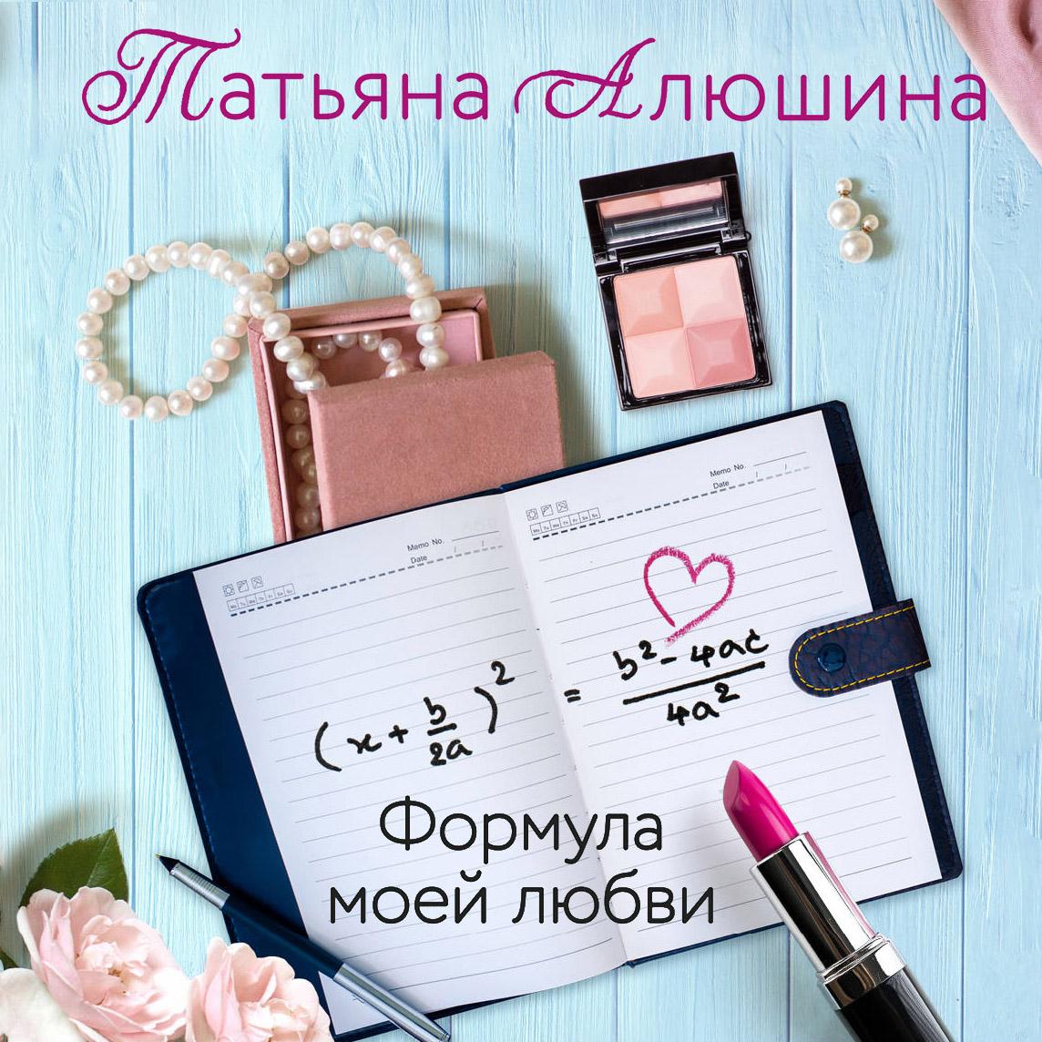Обложка «Формула моей любви»