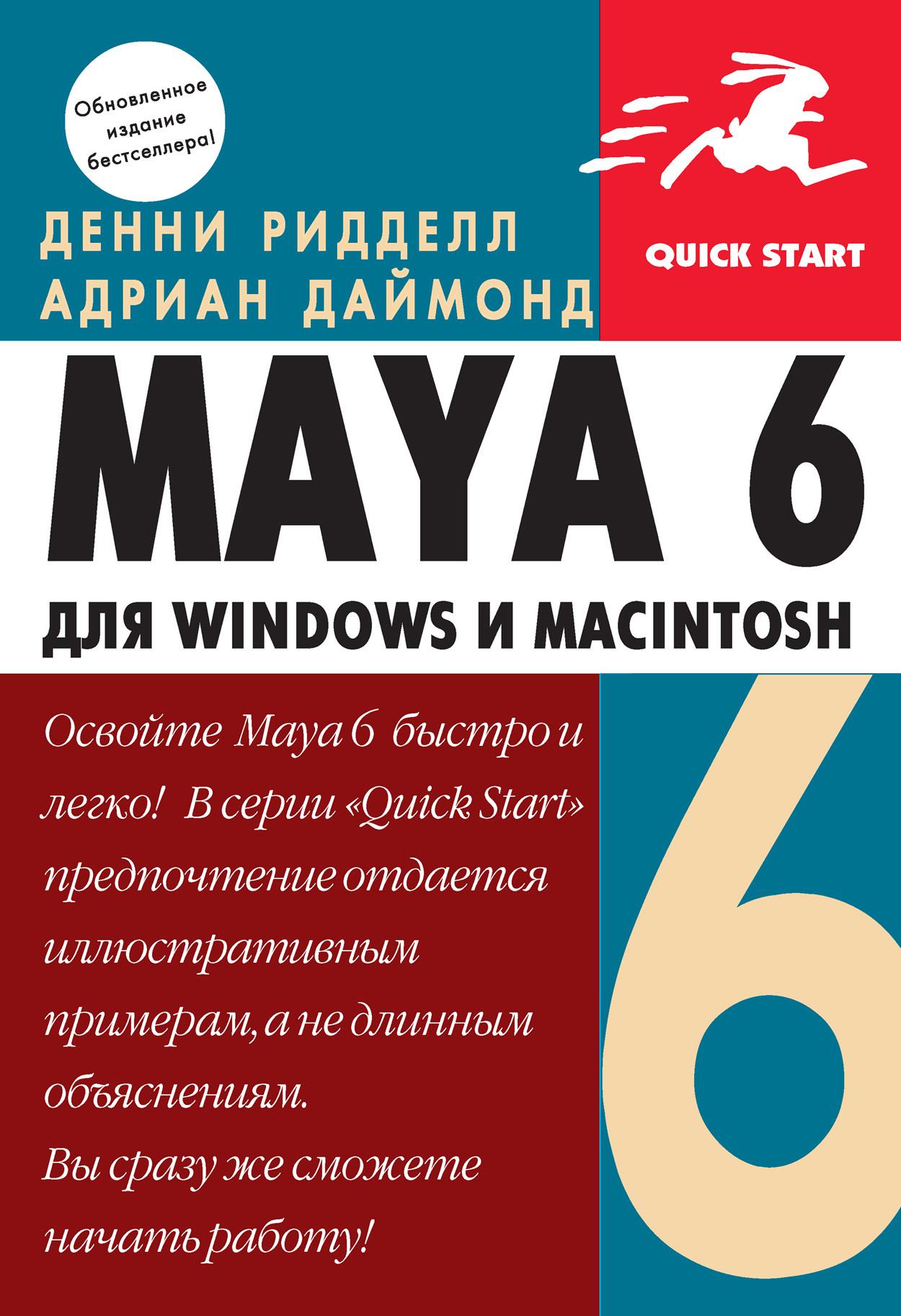 Maya 6 для Windows и Macintosh фото