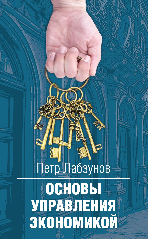 П. П. Лабзунов Основы управления экономикой цена