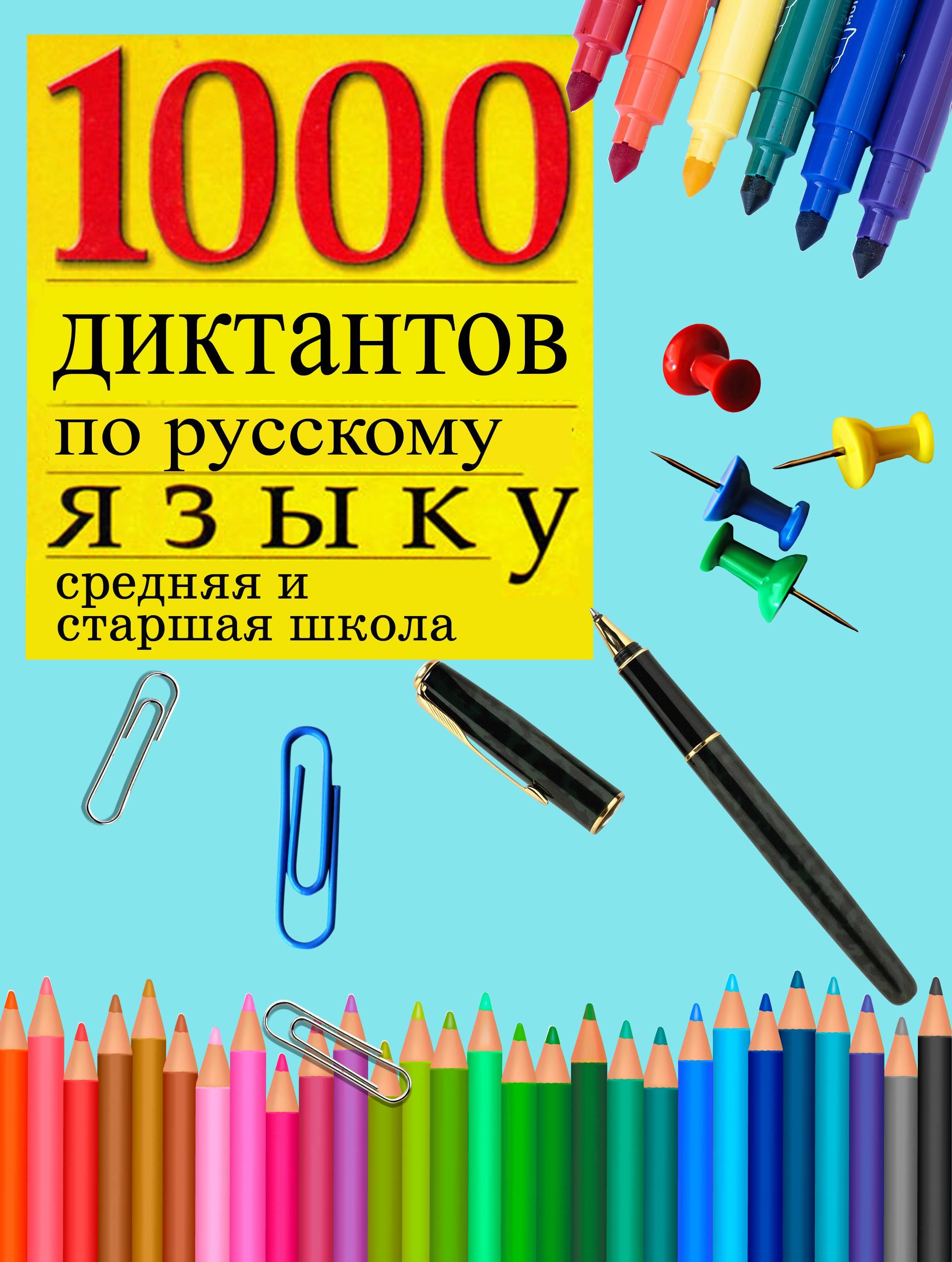 1000 диктантов по русскому языку (средняя, старшая школа)