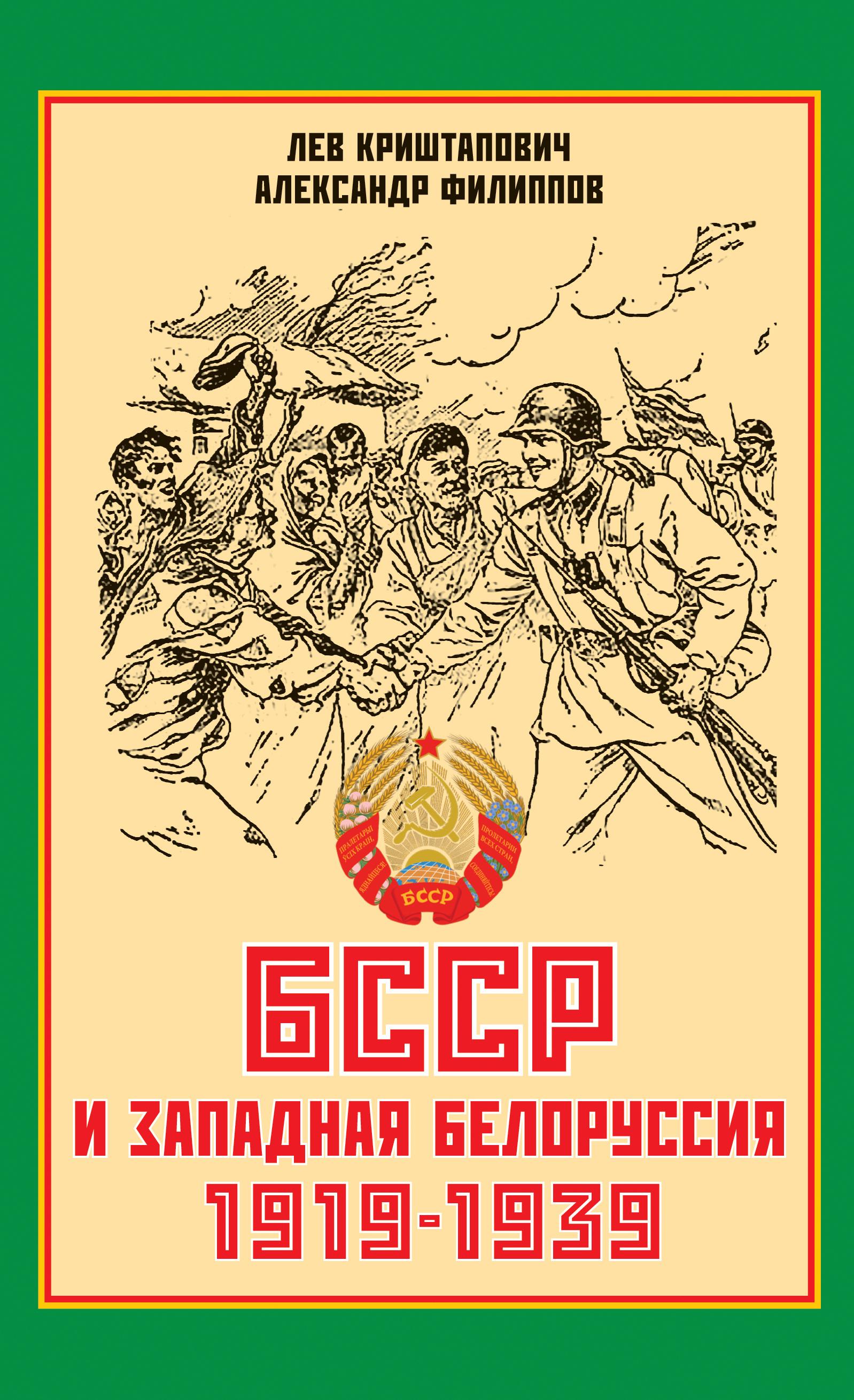 БССР и Западная Белоруссия. 1919-1939 гг.